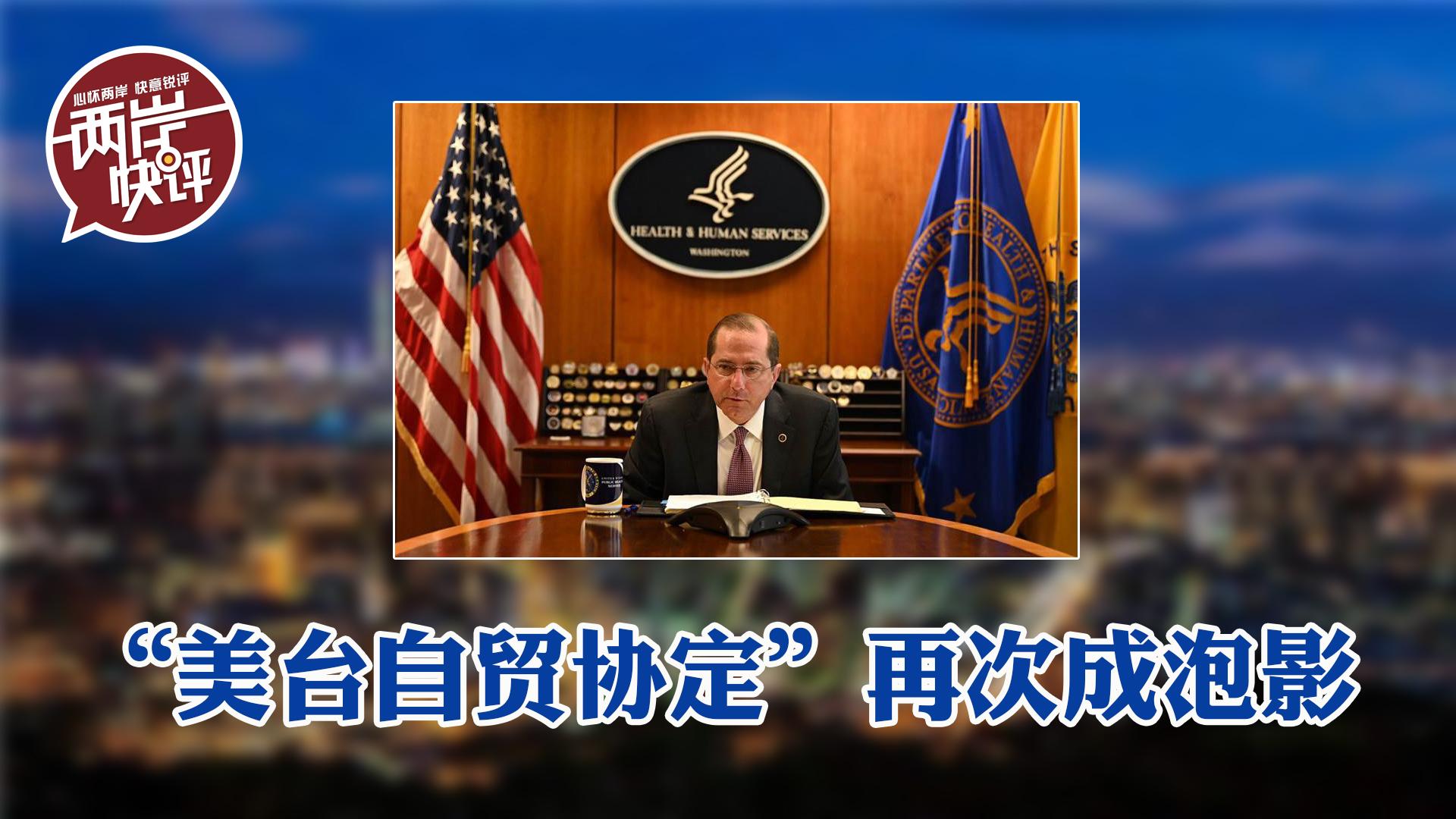 美台自贸协定成泡影,民进党当局投靠美国一场空图片