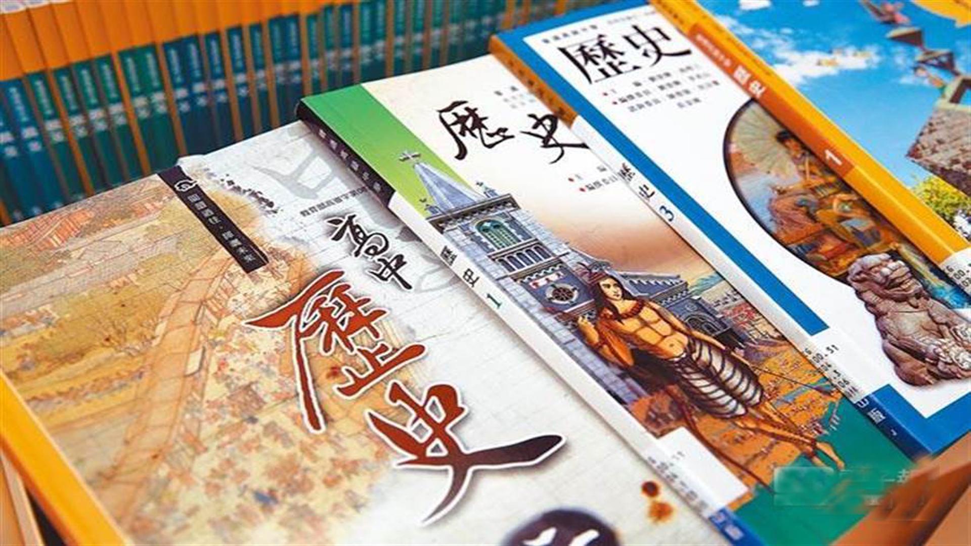 """台新版历史教材是民进党推动""""去中国化""""中的""""失忆工程""""图片"""