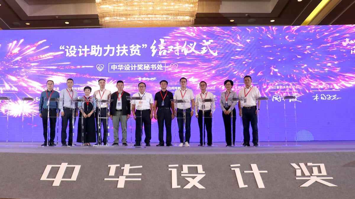 """第三届中华设计奖为扶贫攻坚赋能 让""""生活美学""""投身伟大事业"""