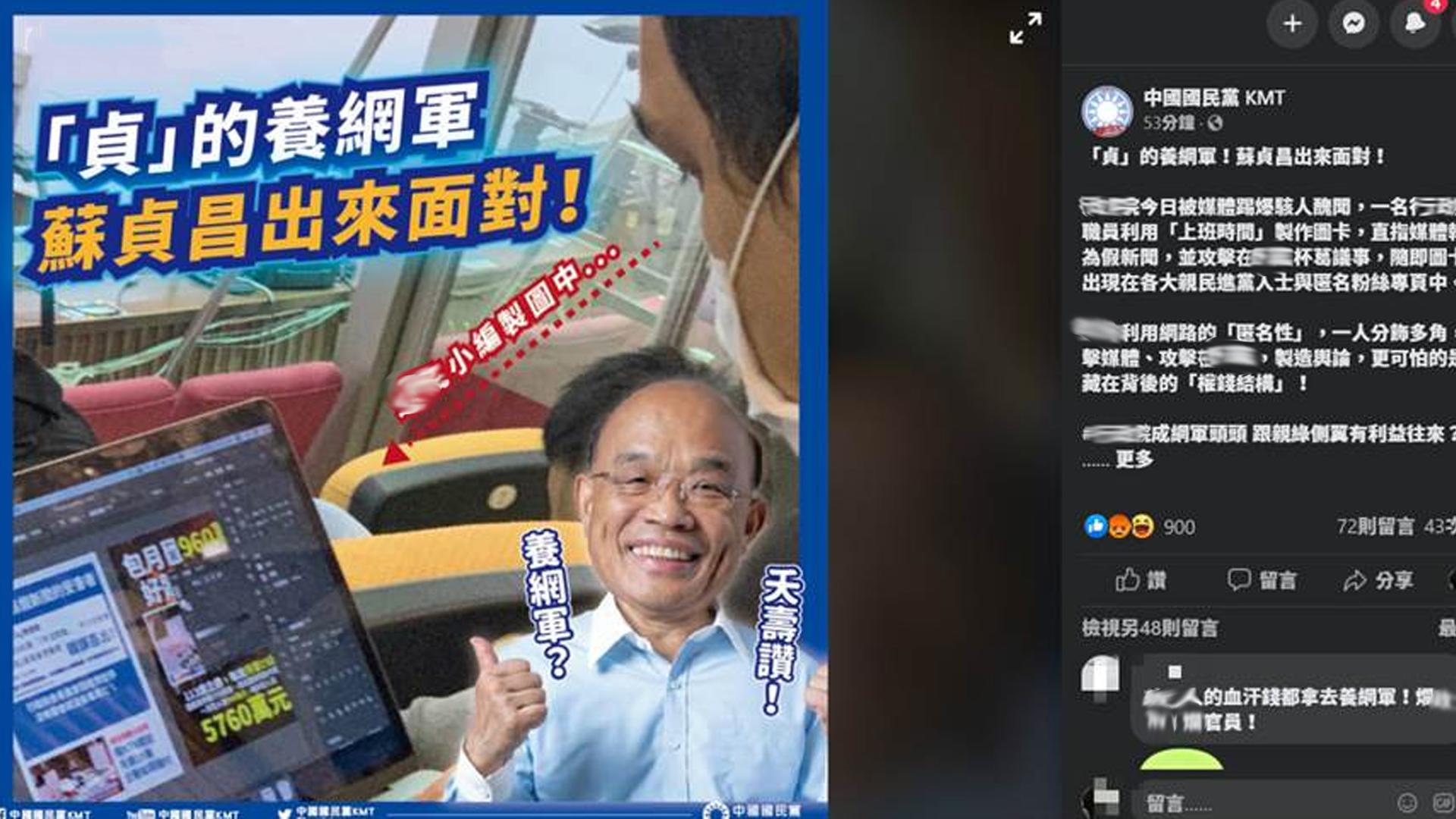 """民进党""""黑机关""""散步假信息抹黑对手 早已成""""专业生产线""""图片"""