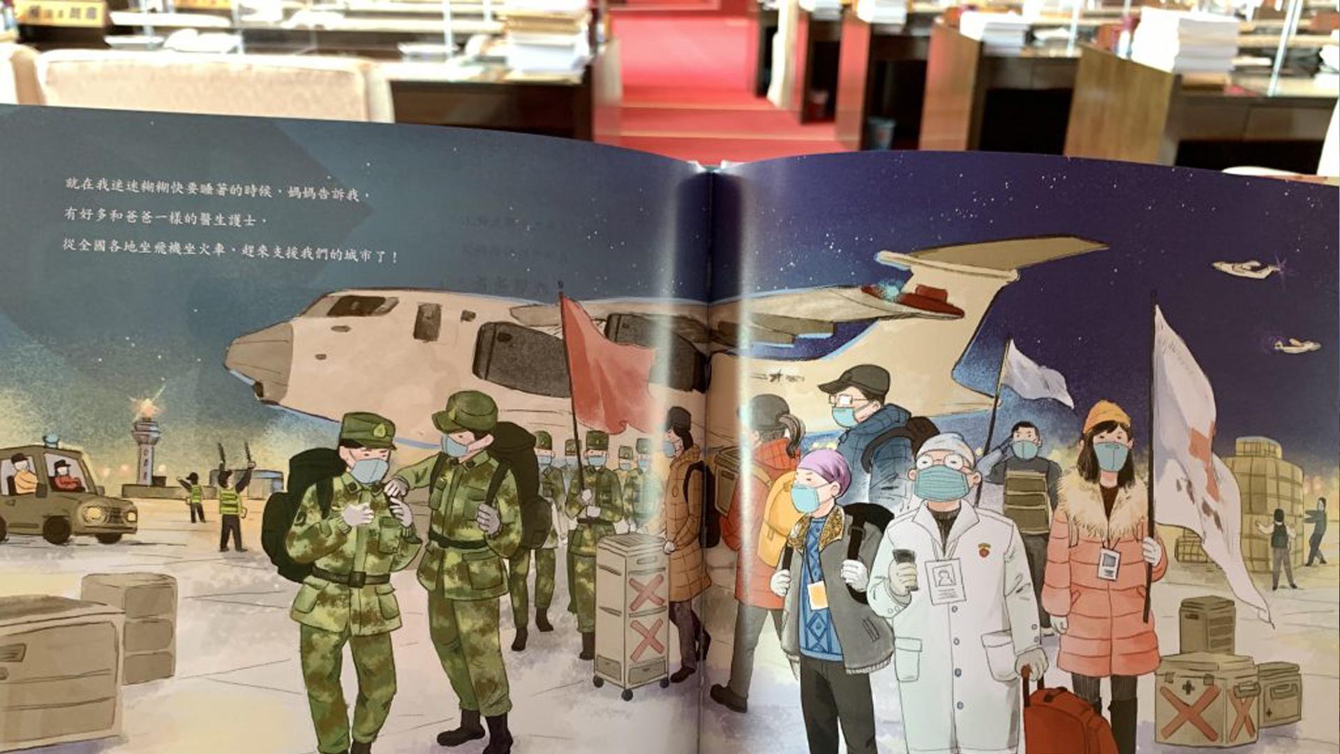 """臺北圖書館下架大陸抗疫兒童書,""""反中""""反到失智?圖片"""