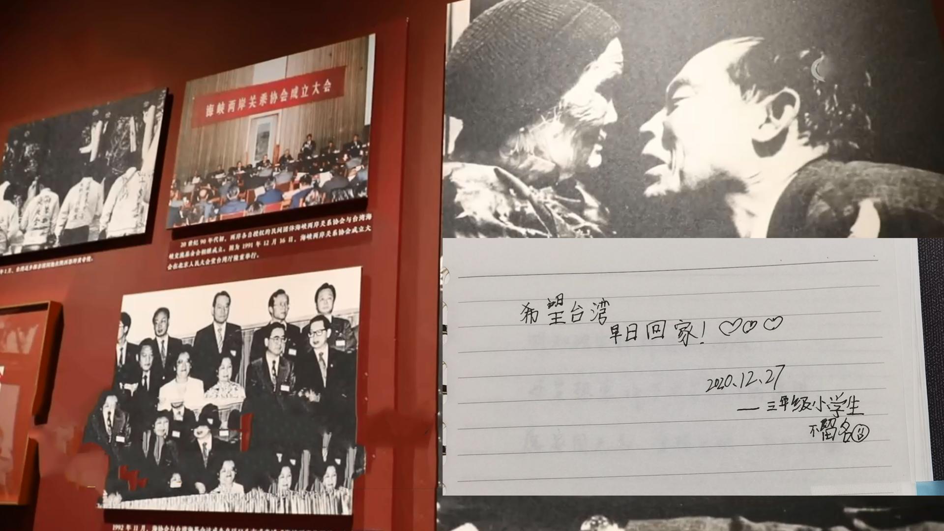 """""""希望台湾早日回家"""",这个展览上的留言让人泪目!"""