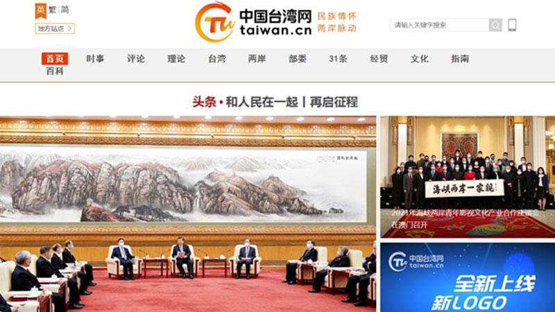 新时代,新征程!中国台湾网立春之日翻开崭新一页图片
