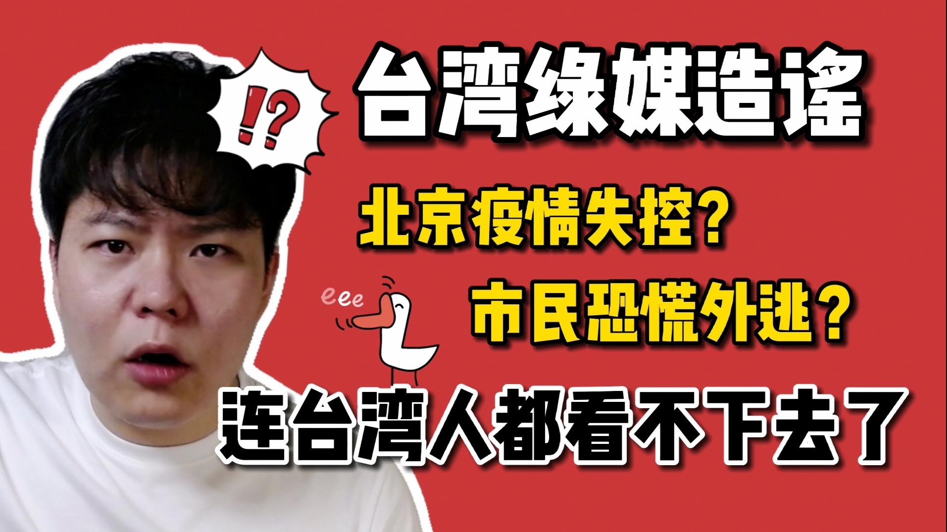 """台湾绿媒造谣反遭台""""网红""""打脸,如此抹黑大陆,台湾人也忍不了图片"""