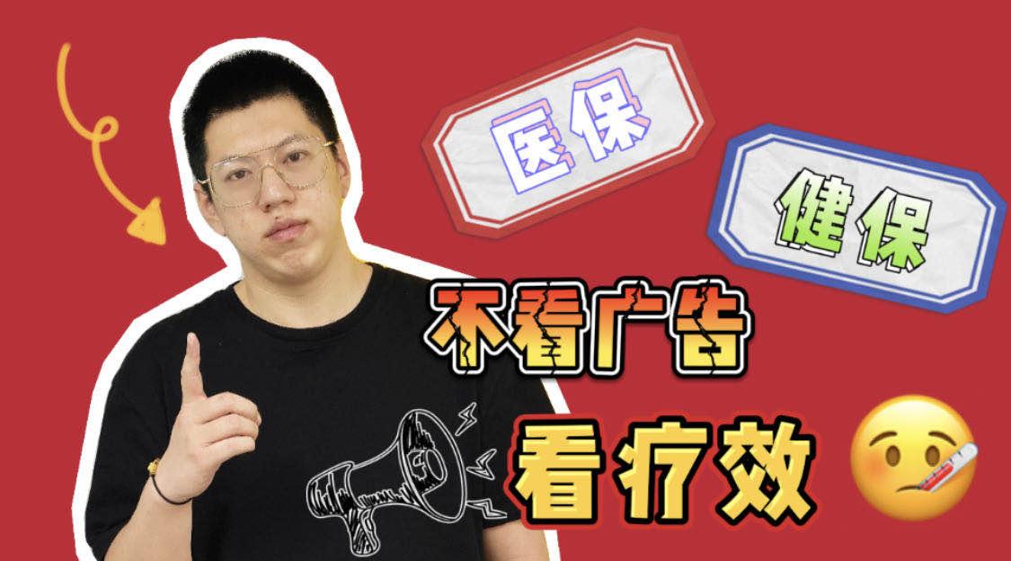 大陆医保和台湾健保哪个好?我们不看广告看疗效!图片