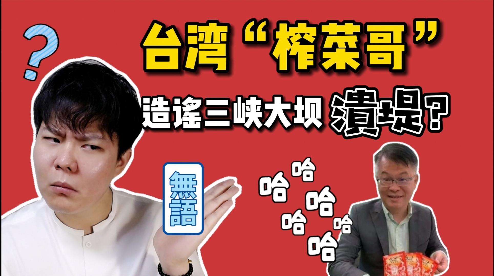 """台湾""""榨菜哥""""造谣三峡大坝有潰堤危险,骗完榨菜又想来骗大坝?图片"""