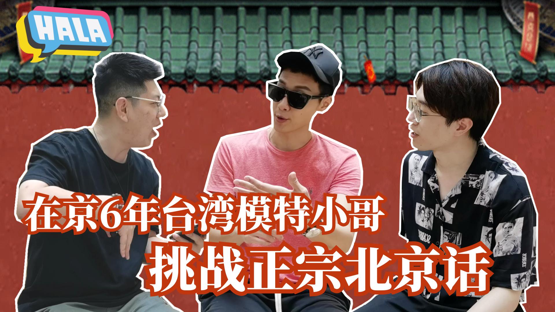 借光?溜溜缝儿?在京6年台湾模特小哥挑战北京话!图片