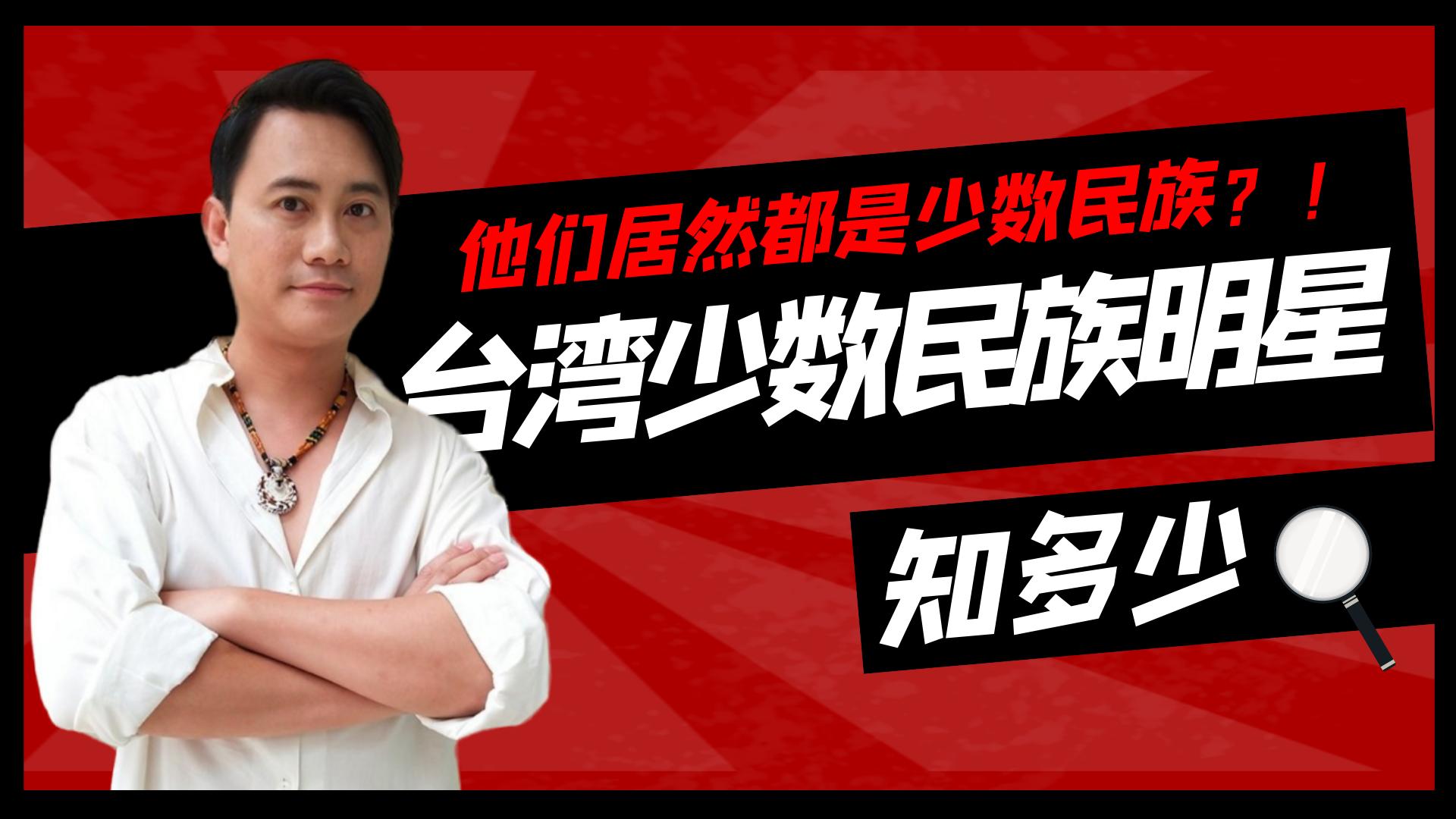 萧敬腾、张震岳、温岚……台湾少数民族明星知多少!图片