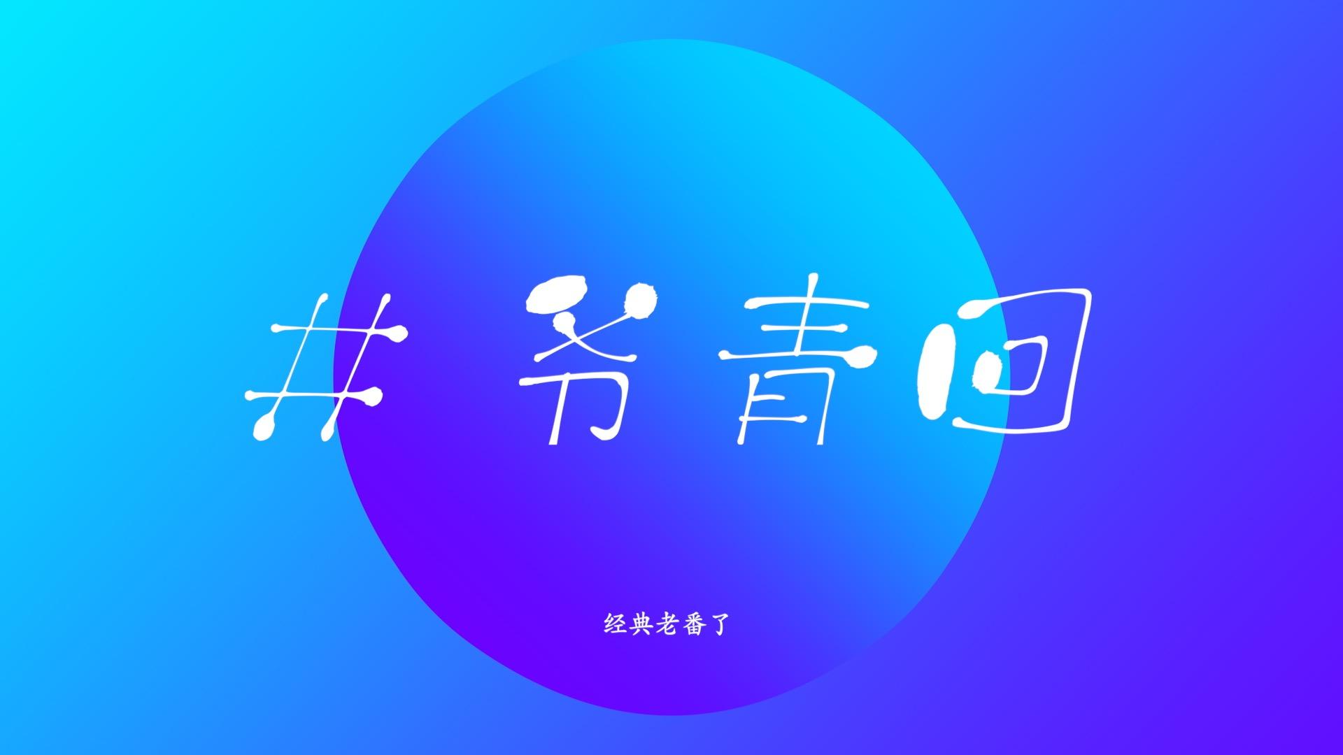 """在京台青们的""""爷青回""""瞬间图片"""