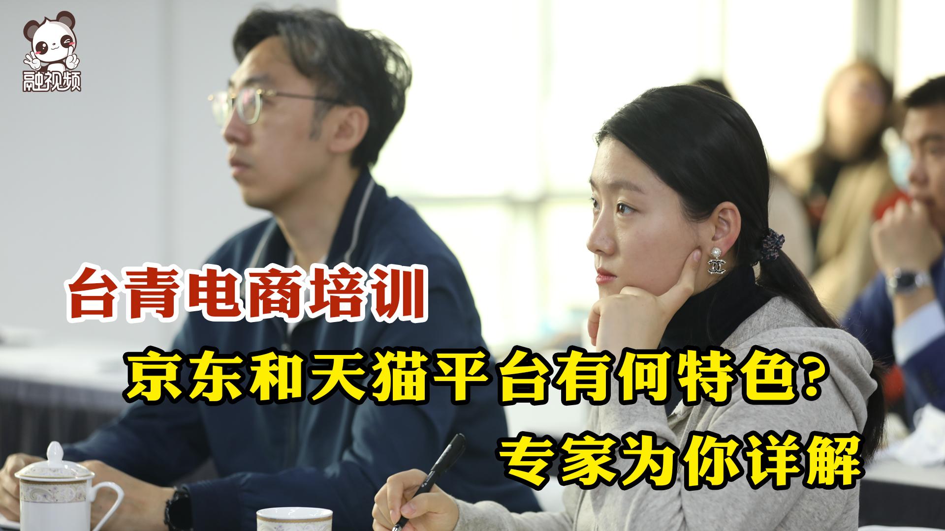 台青电商培训——京东和天猫平台有何特色?专家为你详解图片