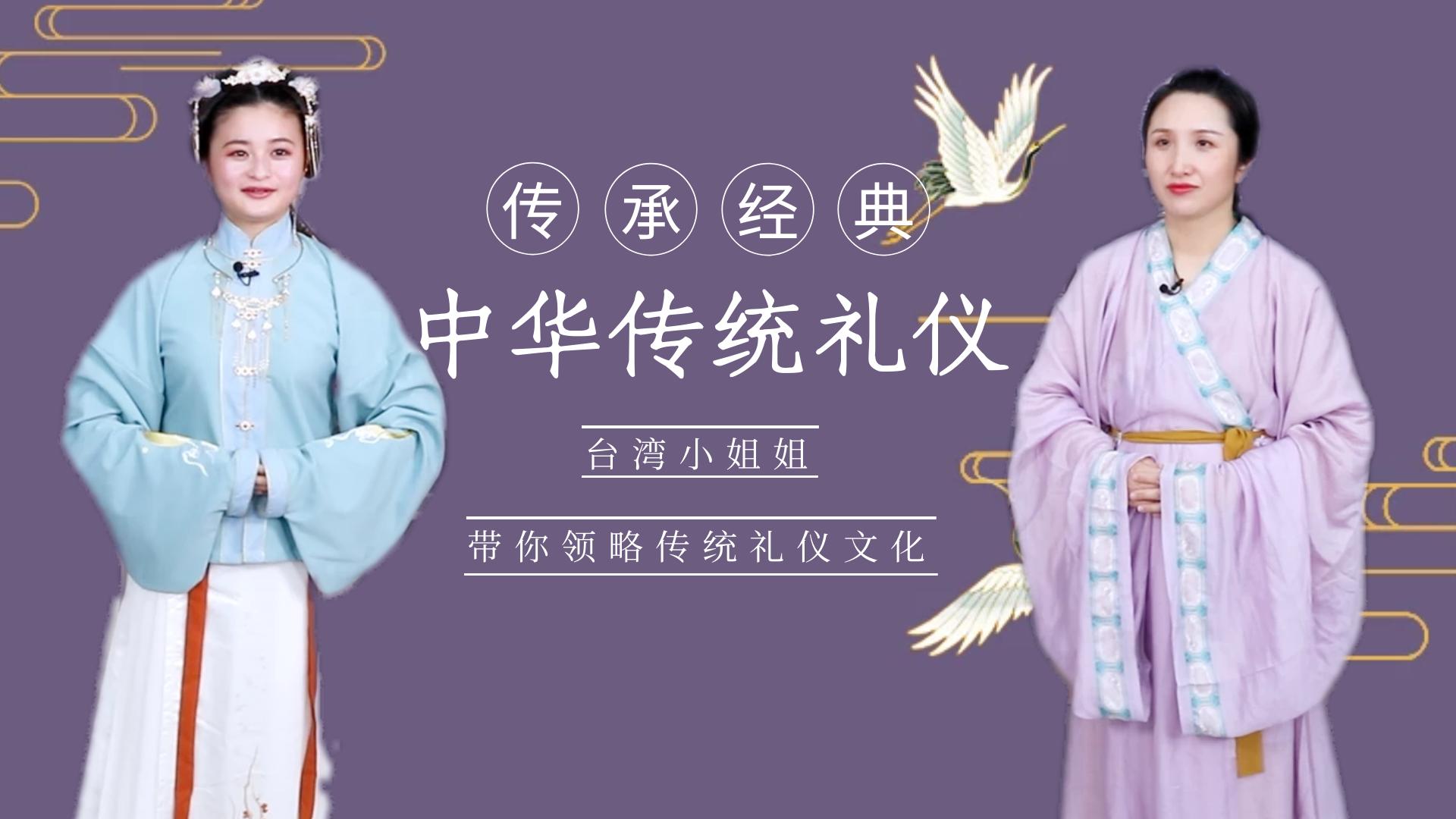 同袍见面怎么打招呼?和台湾小姐姐一起领略传统礼仪文化图片