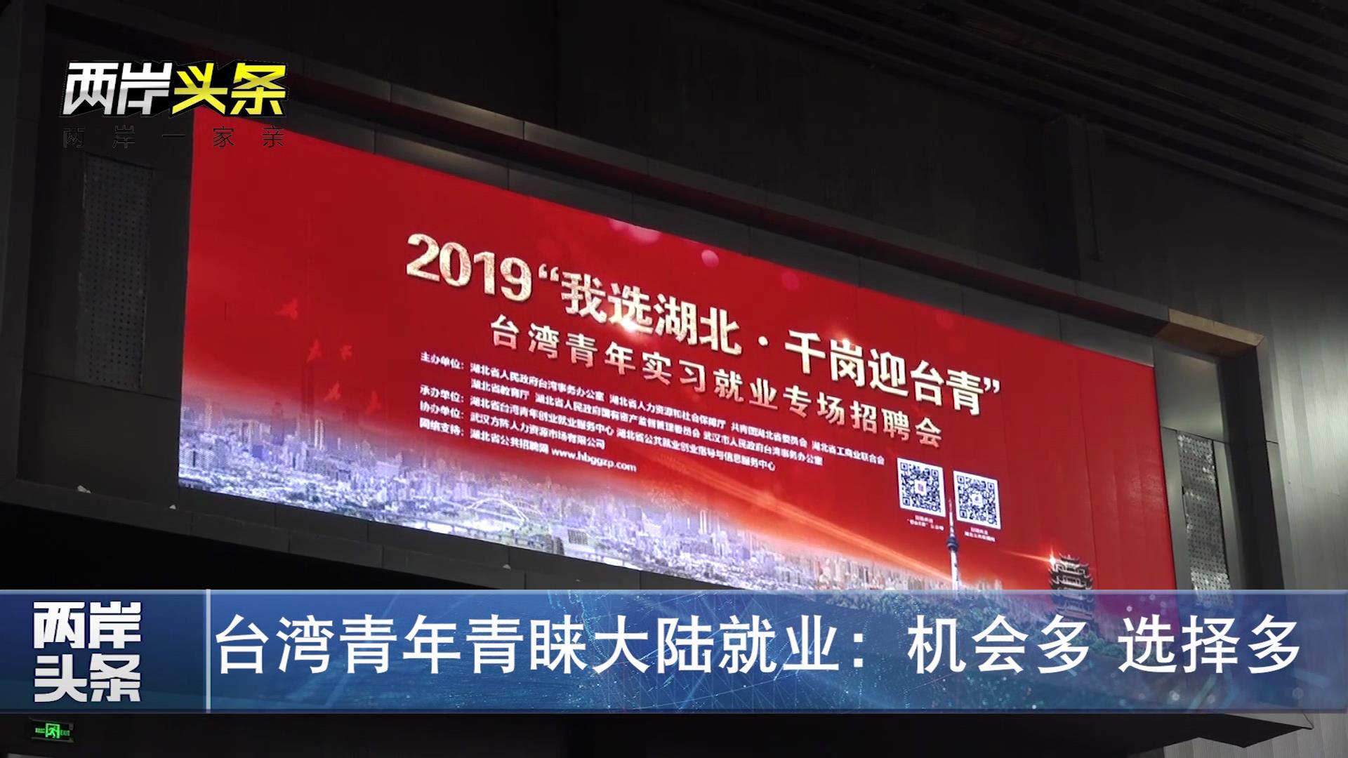 【两岸头条】台湾青年青睐大陆就业:机会多 选择多图片