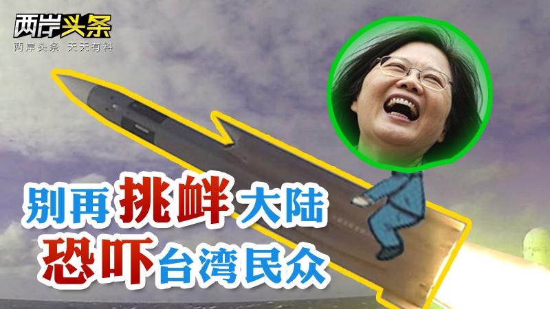 臺導彈可打到浙江? 觸反滲透法罰千萬 韓國瑜轟蔡英文賣臺圖片