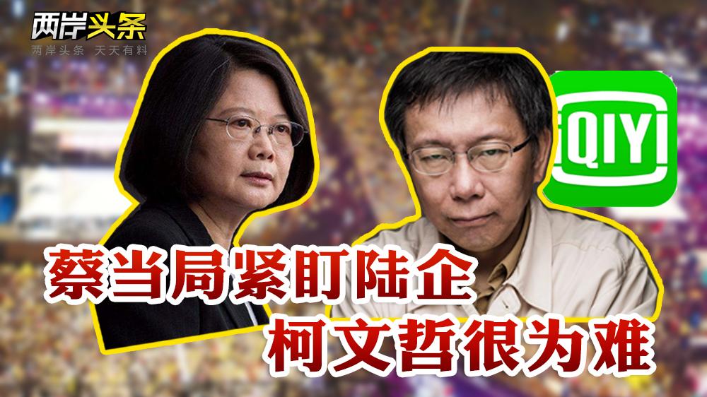 陸企直播臺北晚會被蔡當局盯上 綠媒稱導彈可打到浙江被批.jpg