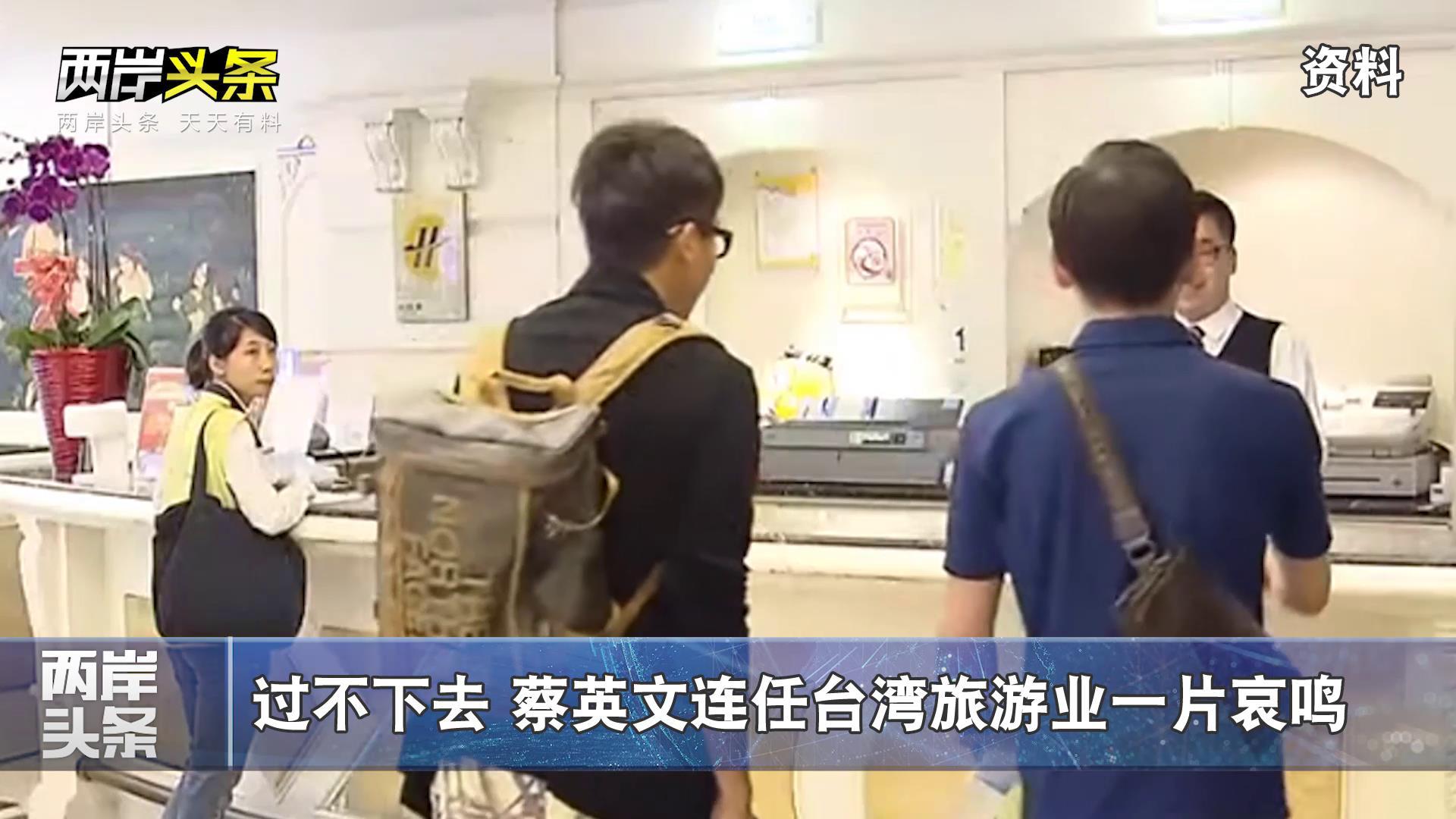 蔡英文連任但旅遊業者卻哀鳴 臺灣去年稅收超預算部分創五年新低