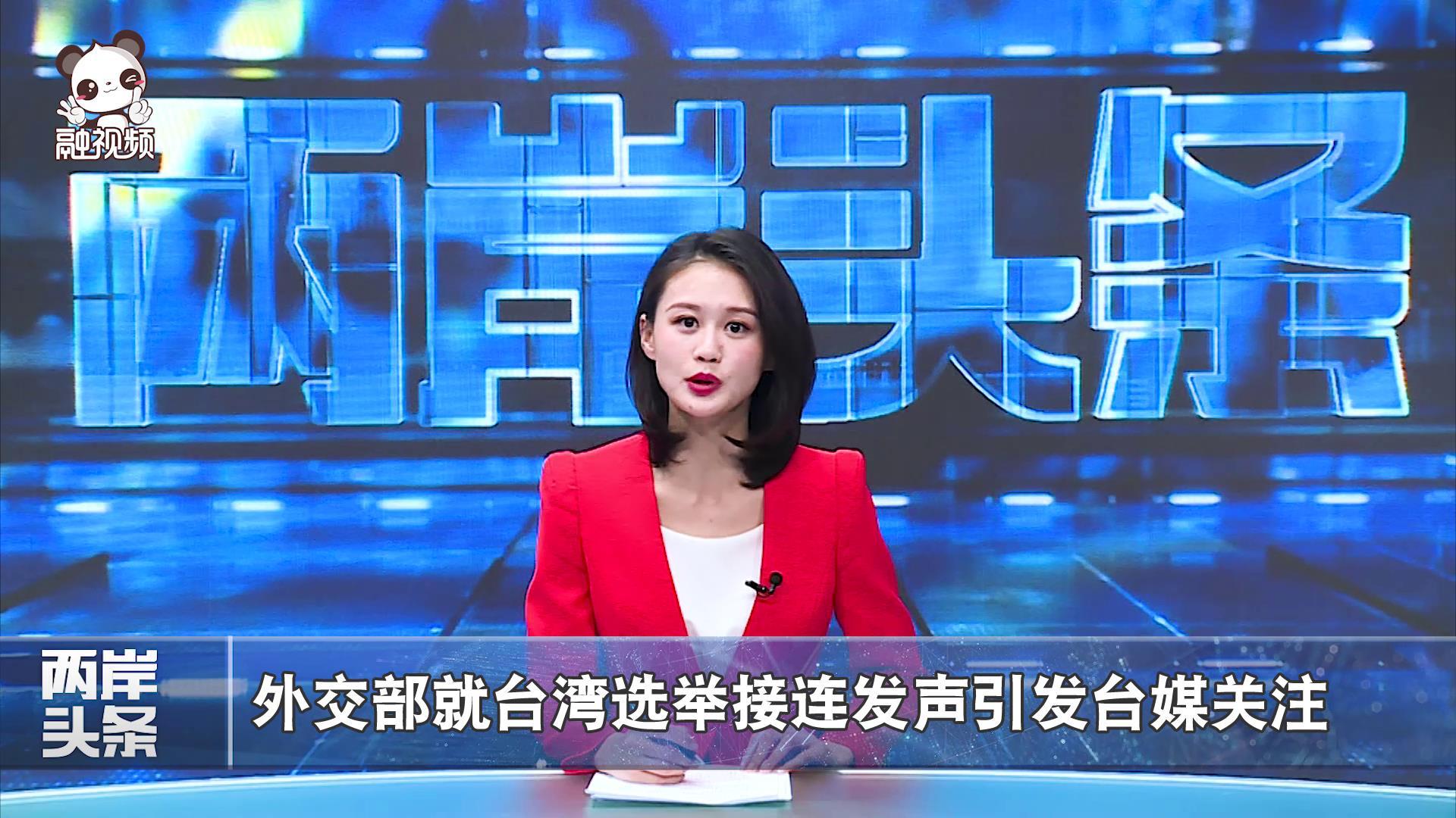 外交部就臺選舉兩度發聲 藍營將審臺當局2萬億預算
