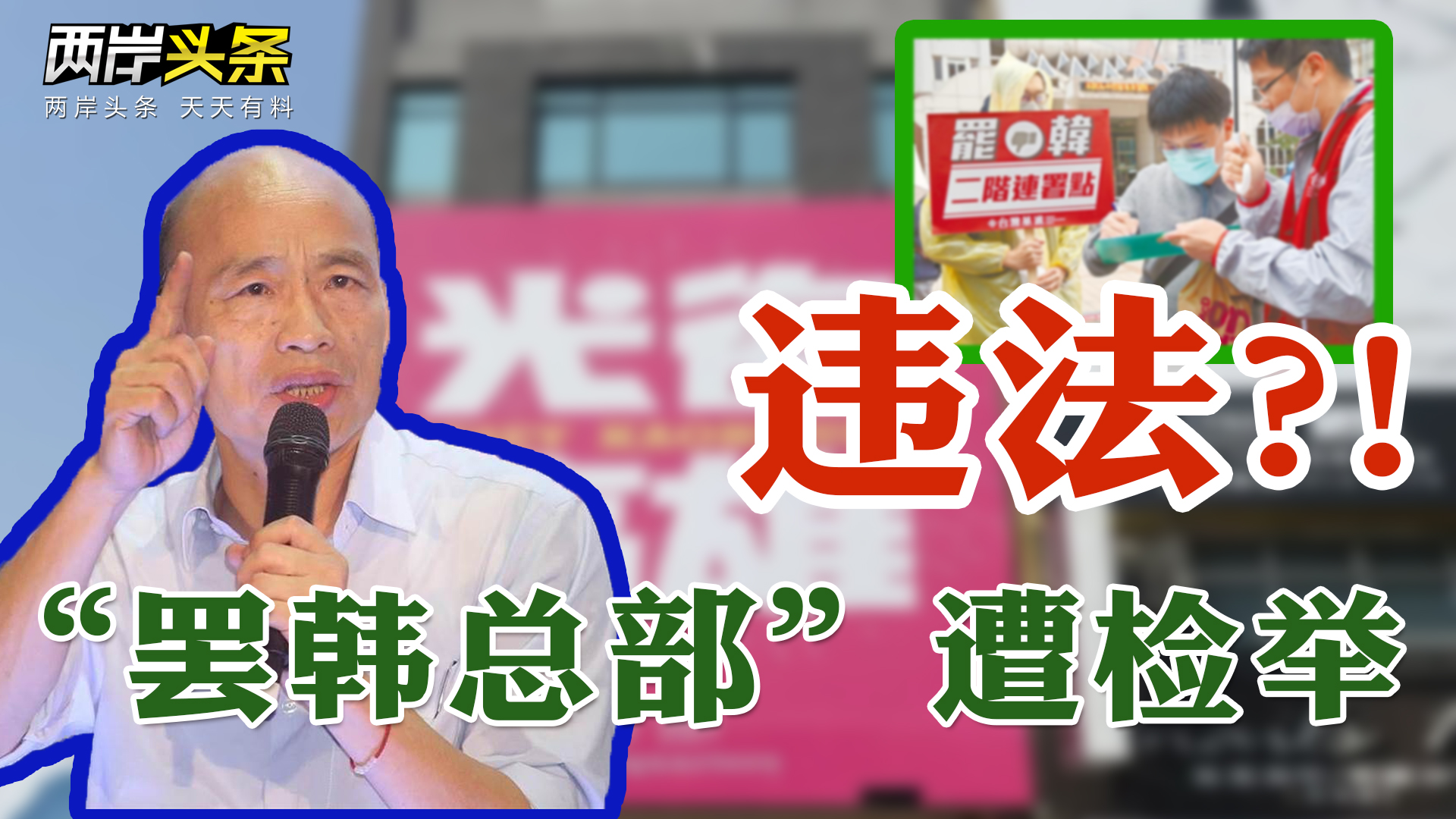 罢韩总部遭检举违法 蓝党魁战31万人可投票 台灯会48架无人机遭击落