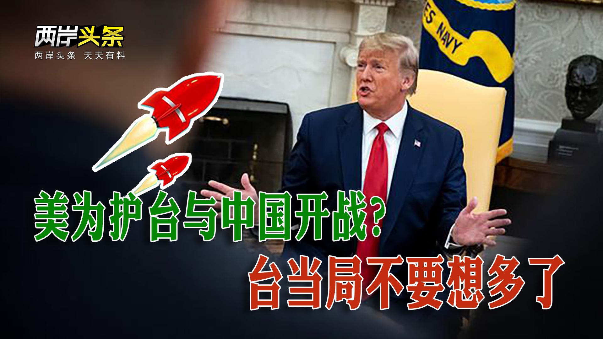 """美""""保台湾""""值得吗? 停""""小三通""""金门损失40亿 台新冠肺炎计30例图片"""
