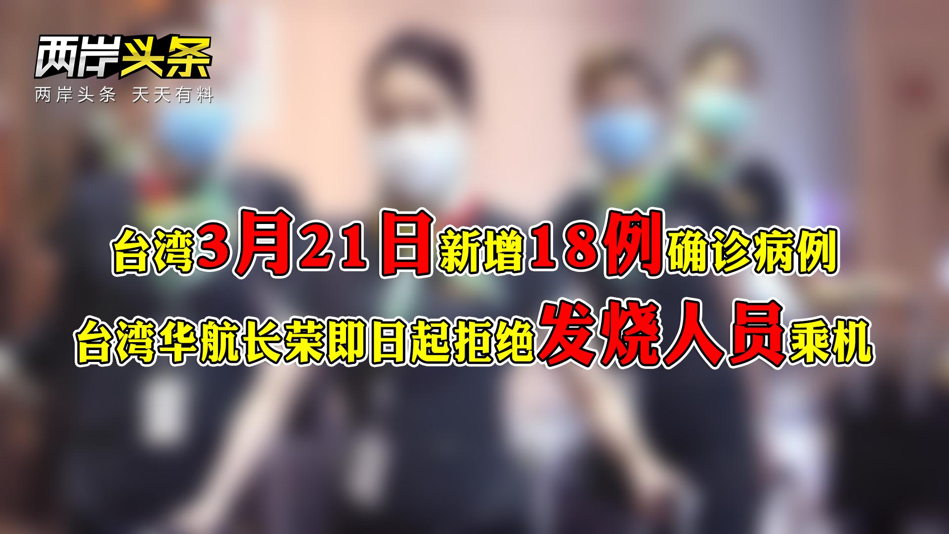 臺灣21日新增18例確診病例 臺灣華航長榮即日起拒絕發燒人員乘機圖片