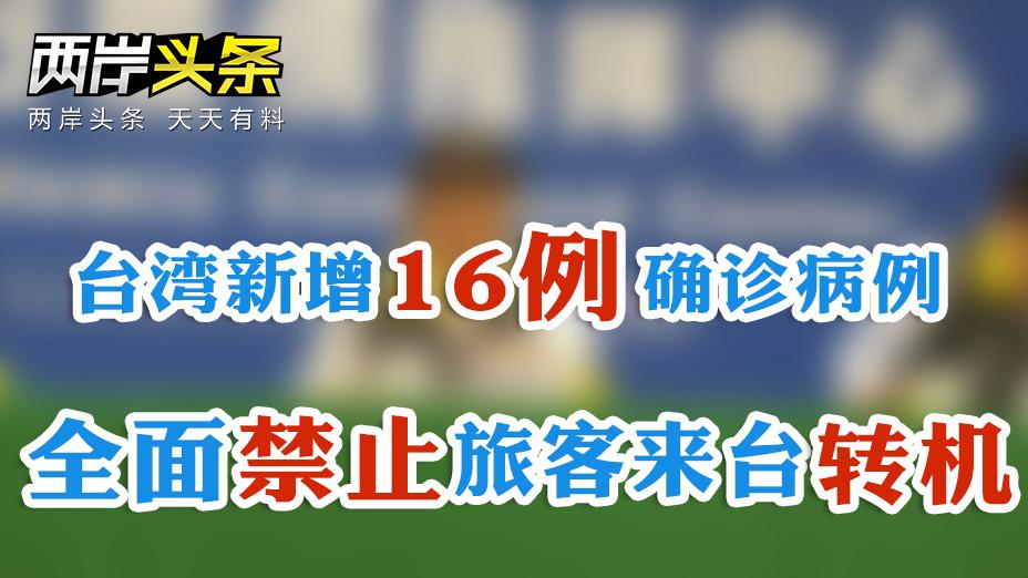 臺灣新增16例確診病例將全面禁止旅客在臺灣轉機圖片