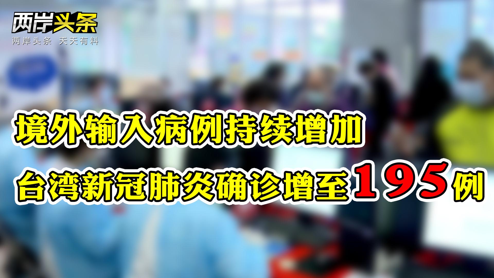 逼近200例臺灣新冠肺炎確診病例達到195例圖片