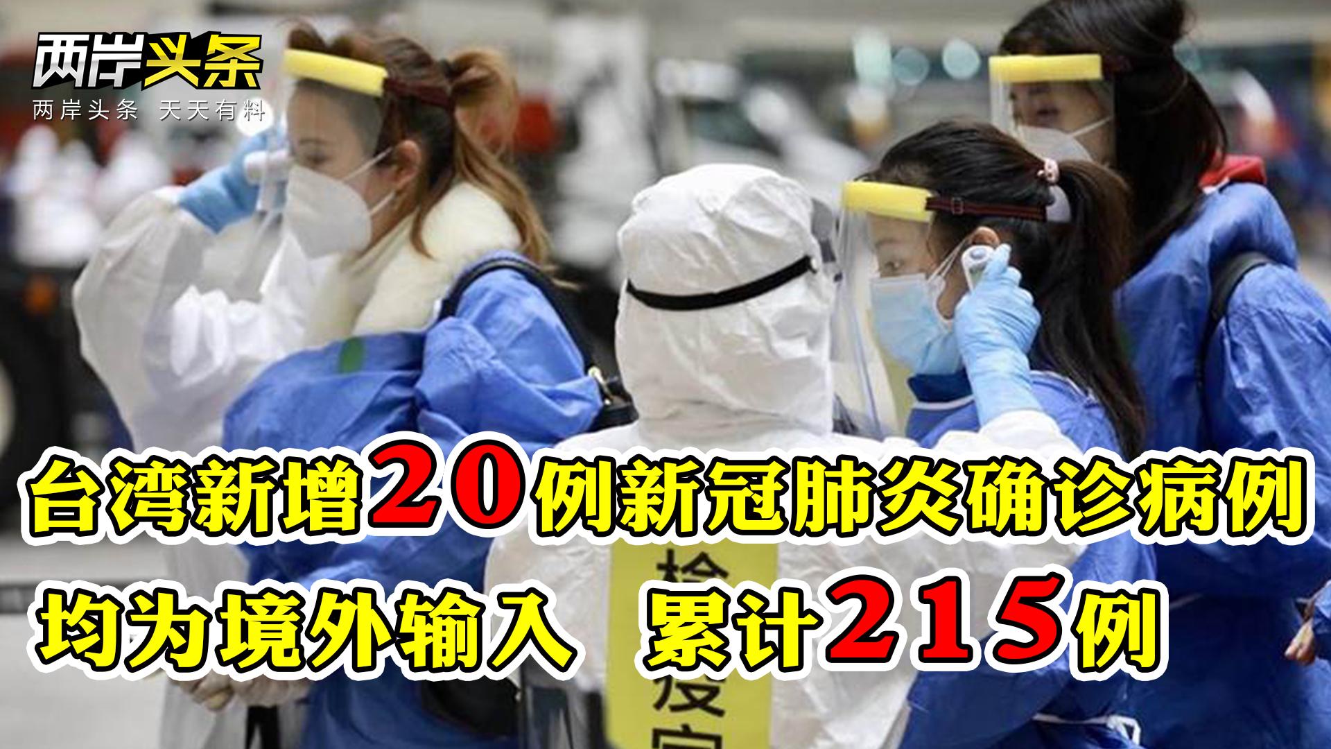 累計215例 臺灣新增20例新冠肺炎確診病例 均為境外輸入圖片