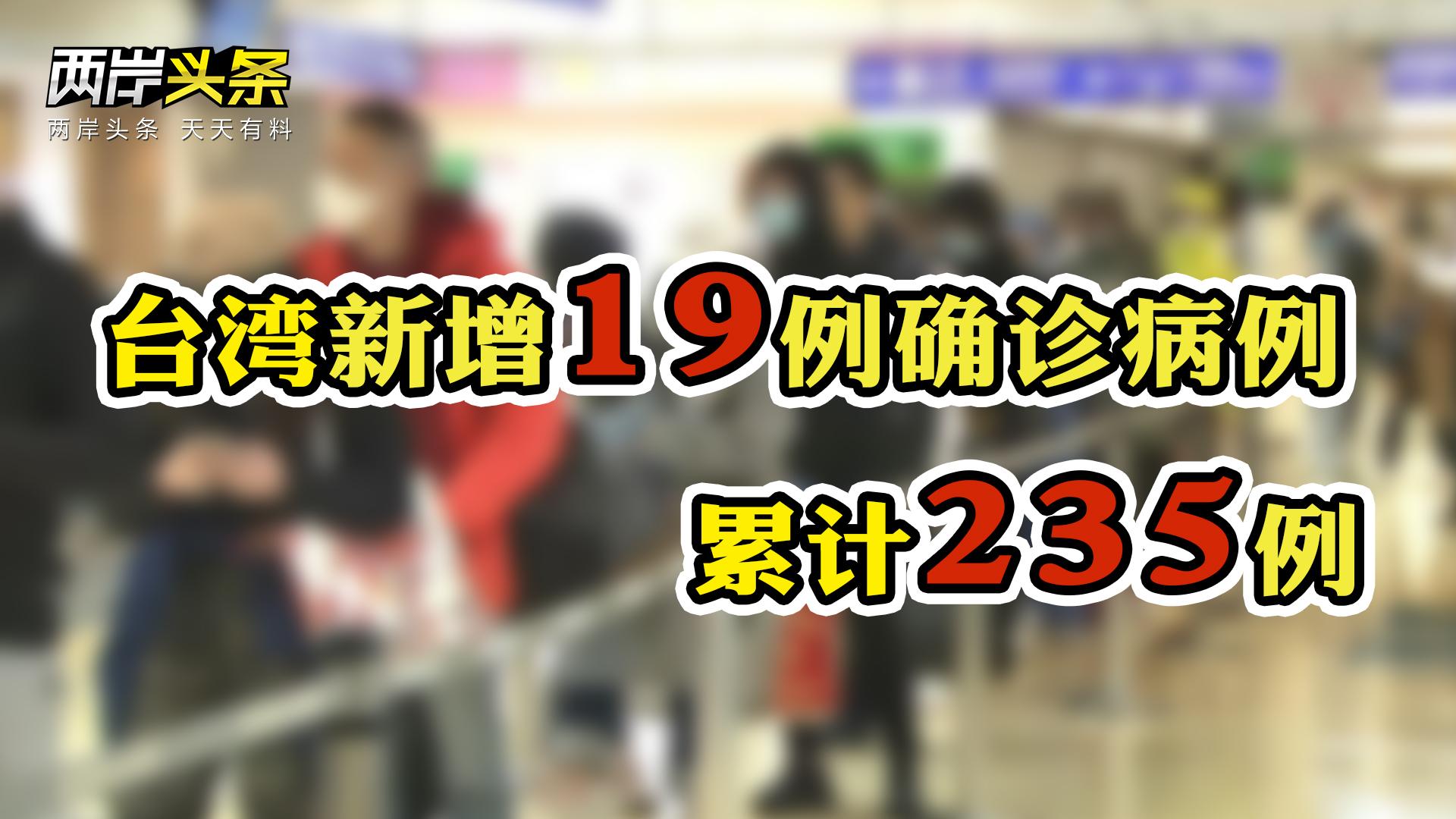 累計235例 臺灣新增19例新冠肺炎確診病例 均為境外輸入圖片