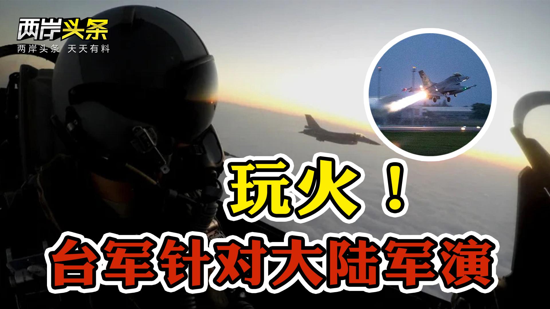 国台办接连发声批民进党当局 台军针对大陆军演 请香港人赴台当兵?图片