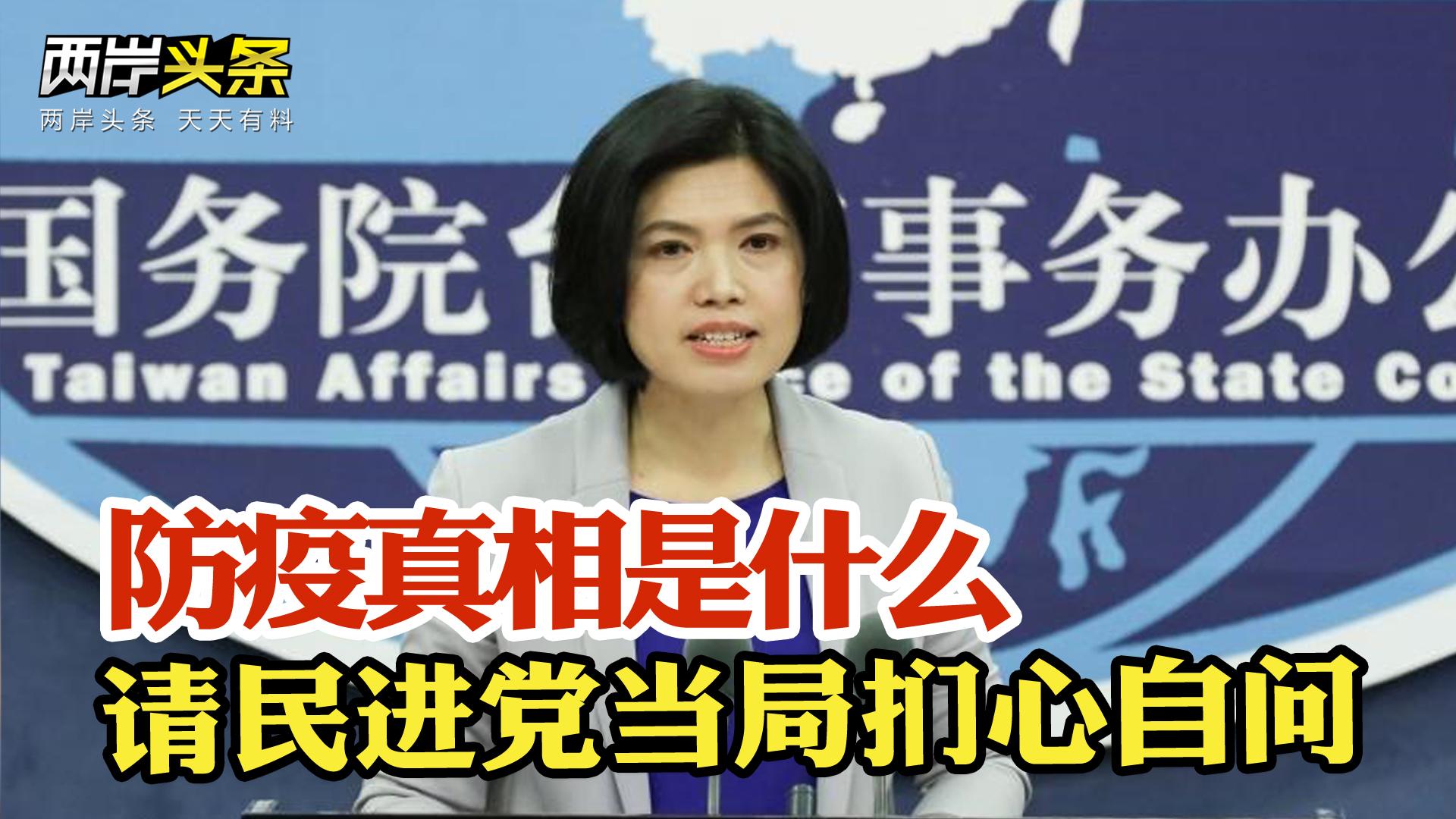 持續造謠污蔑大陸 國臺辦五問民進黨當局防疫真相圖片