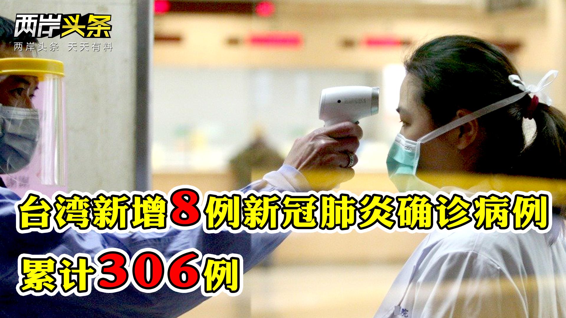 臺灣新增8例新冠肺炎確診病例 累計306例圖片