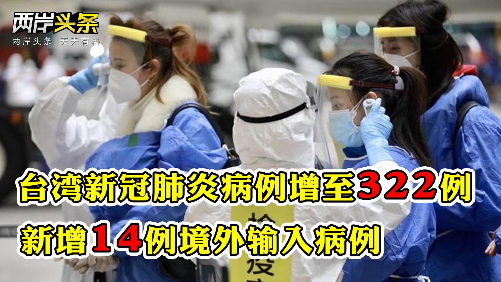 累計322例 臺灣新增16例新冠肺炎確診病例 14例為境外輸入圖片
