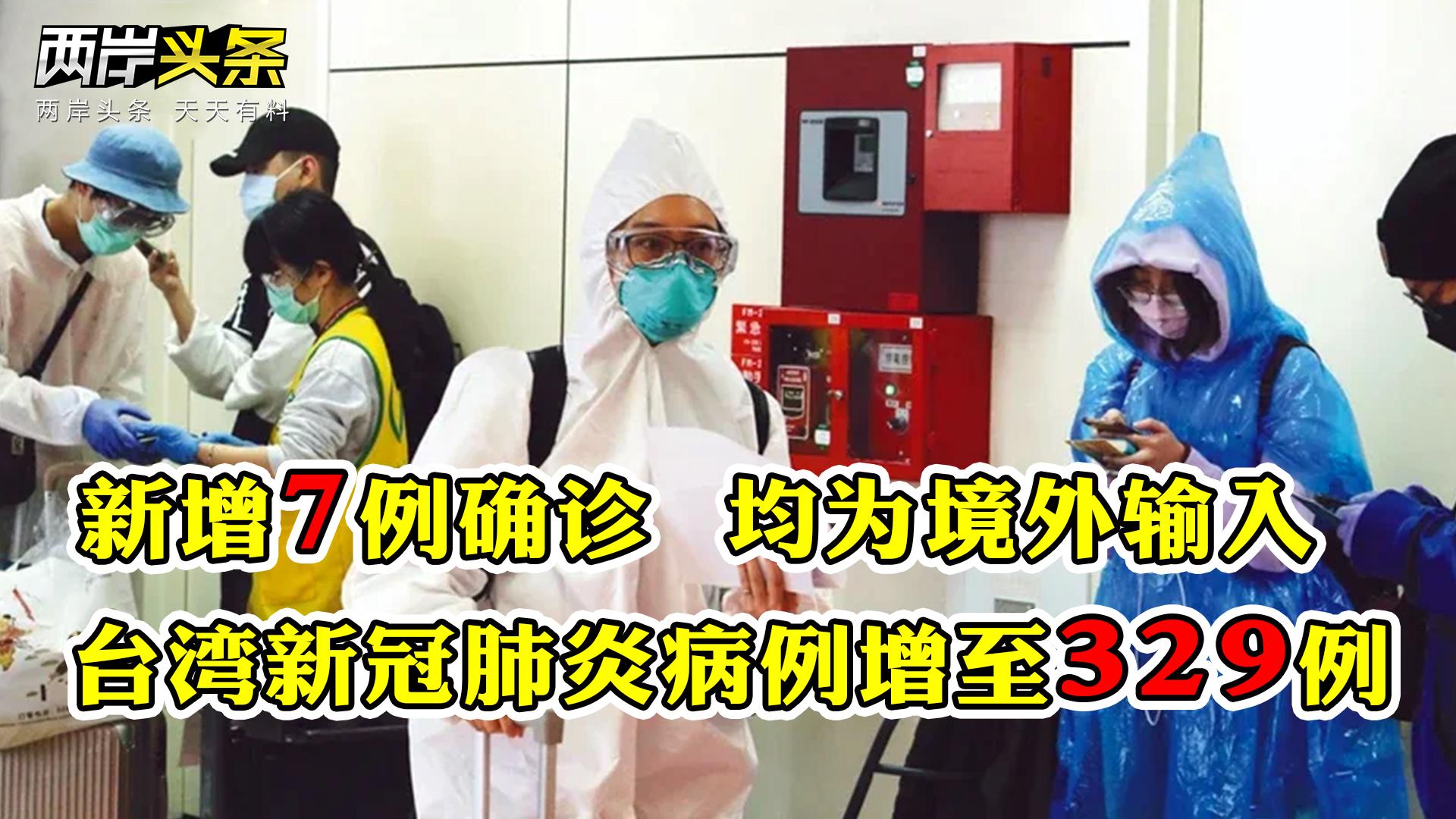 累計329例 臺灣新增7例新冠肺炎確診病例 均為境外輸入圖片