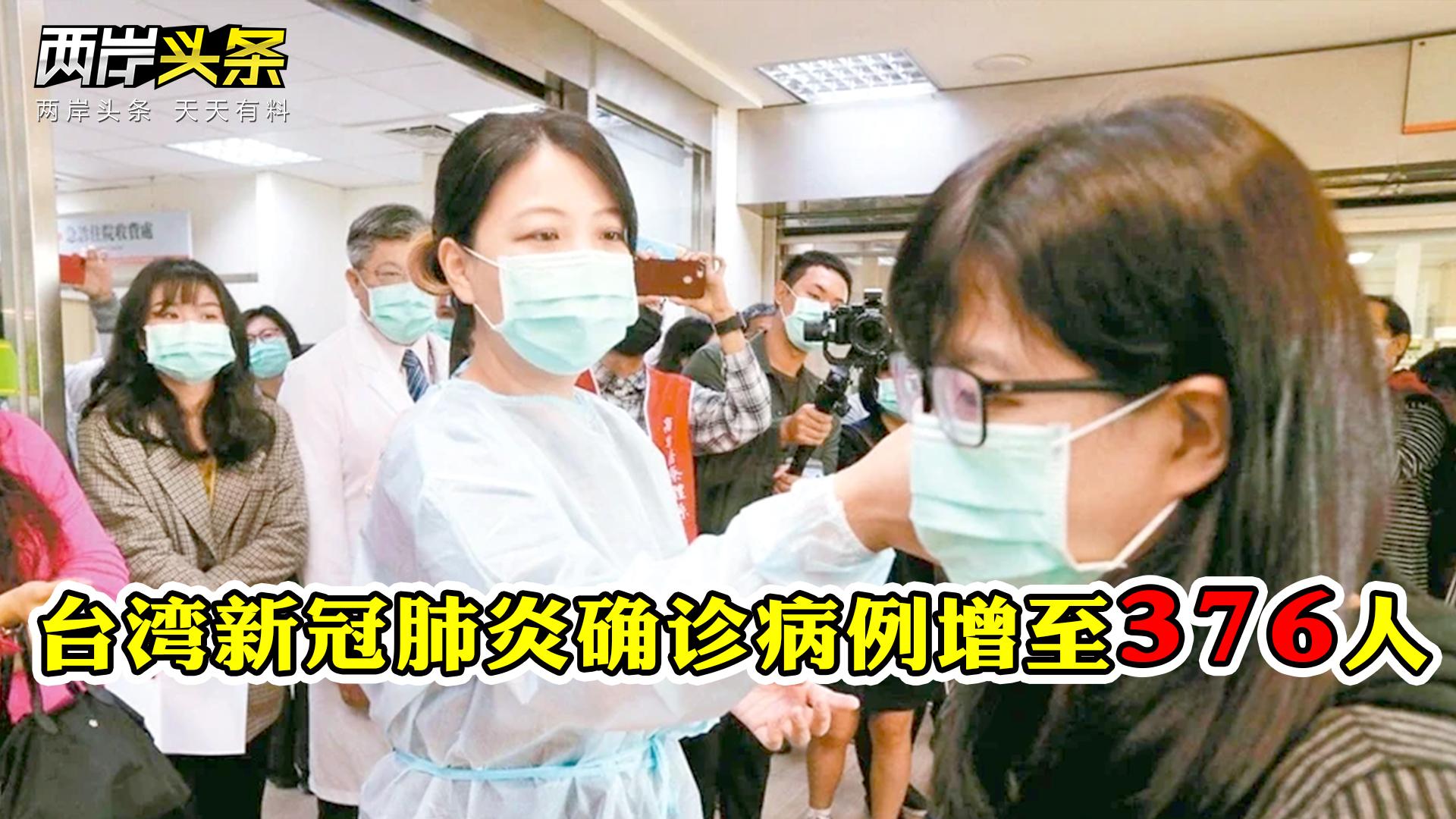 台湾新增3例新冠肺炎确诊病例 累计376例