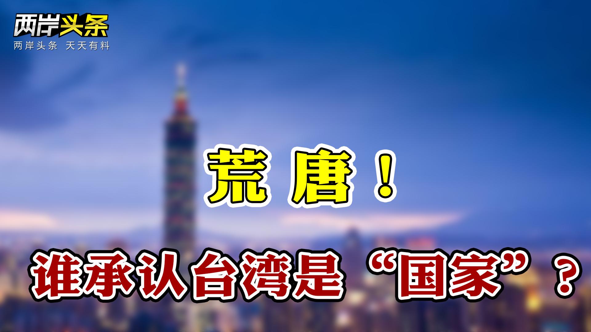 """法媒称台湾为""""国家""""?我驻法使馆驳斥 国民党将搬迁为缩减开支图片"""