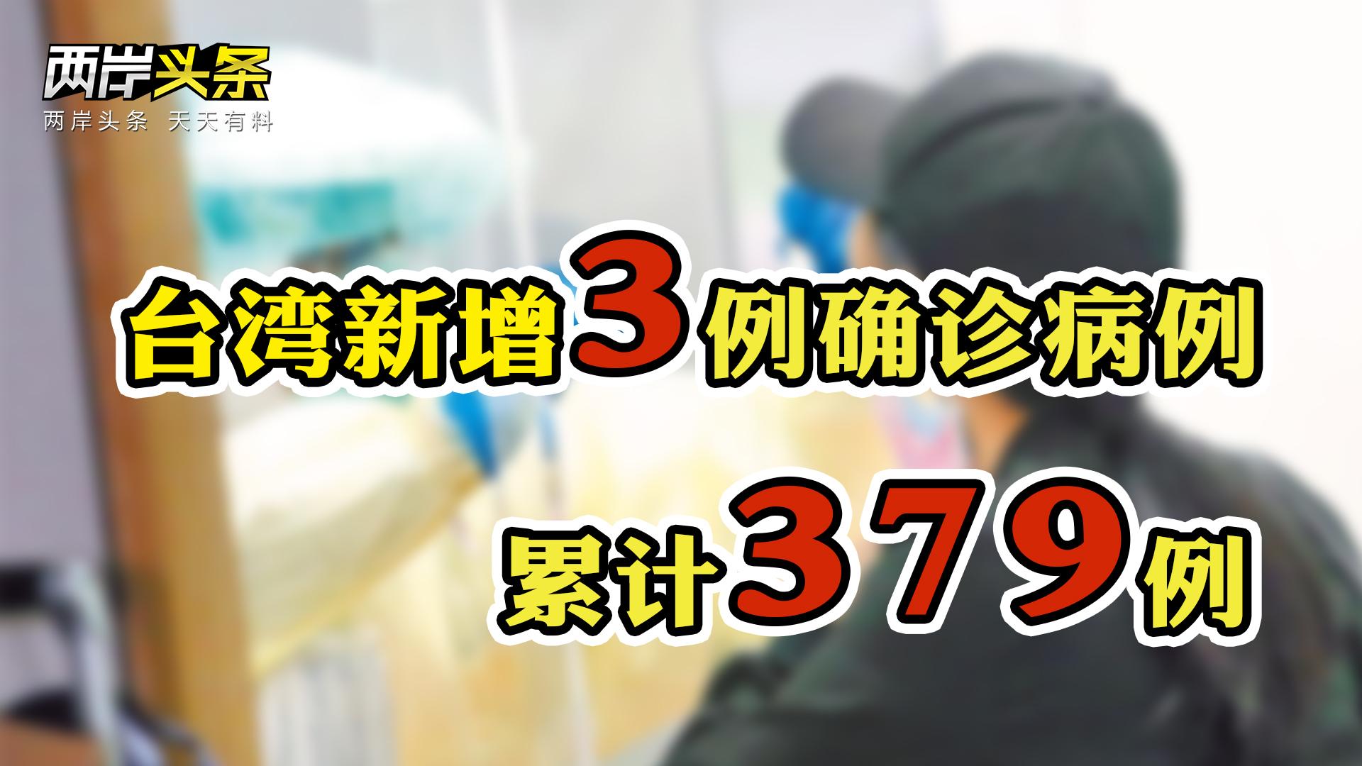 累计379例 台湾新增3例新冠肺炎确诊病例 2例境外输入1例本地病例图片