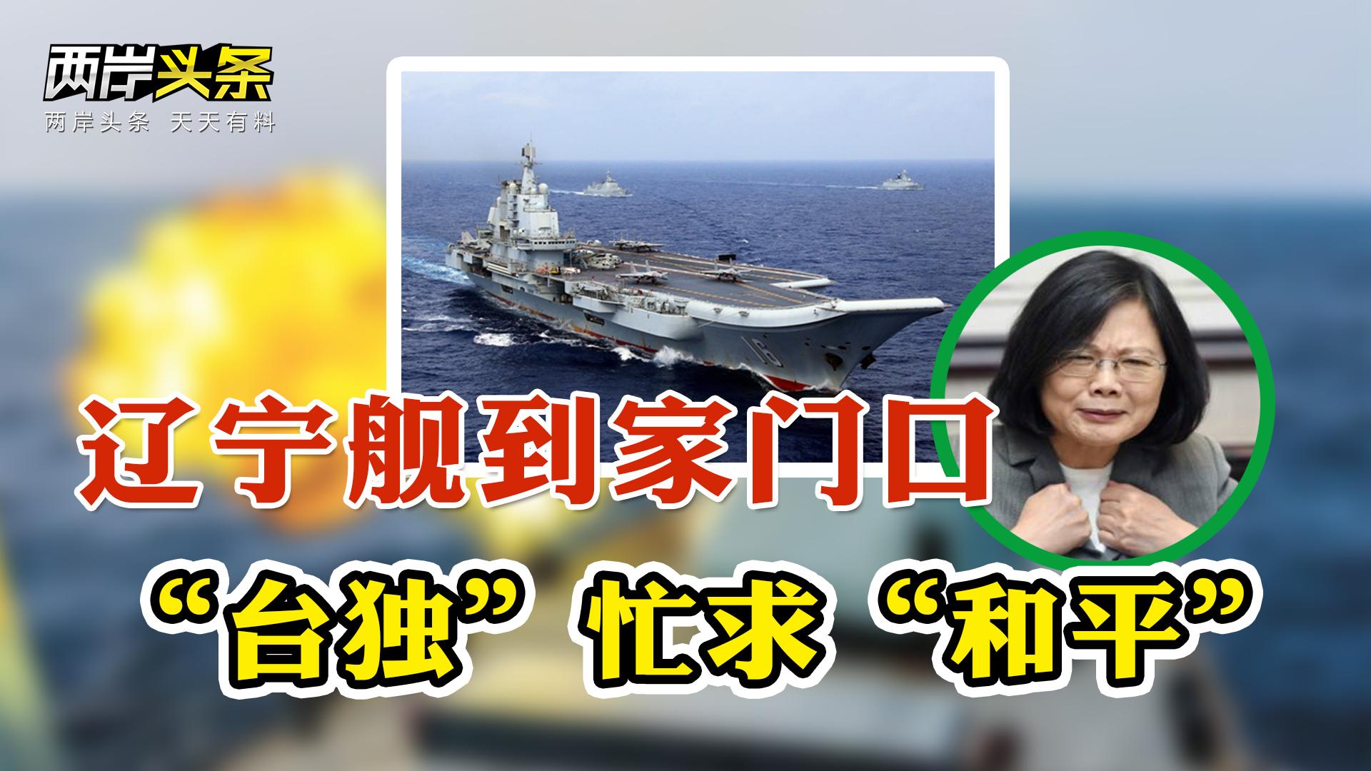 海军证实辽宁舰出海训练 台新兵没口罩训练暂停 林书豪遭绿网军围攻图片