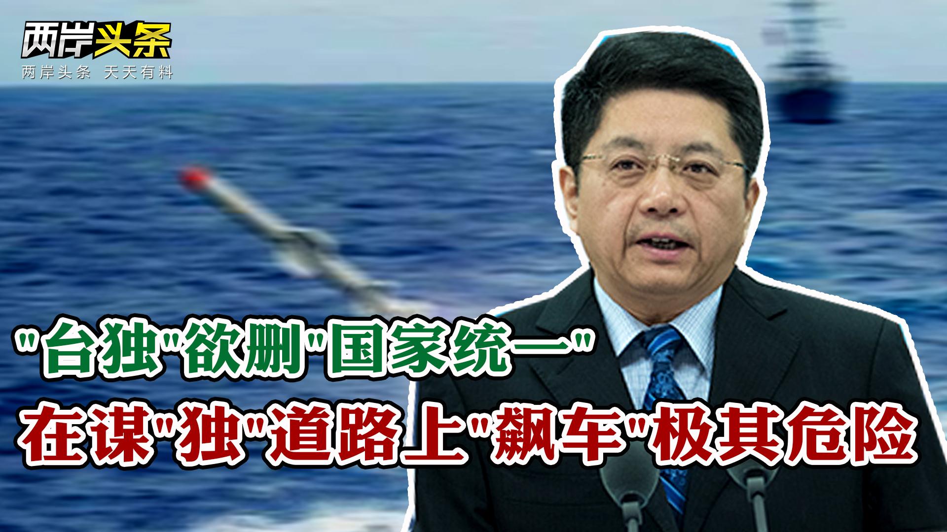 """""""台独""""欲删除""""国家统一"""" 国台办警告 解放军军机飞近台湾?图片"""