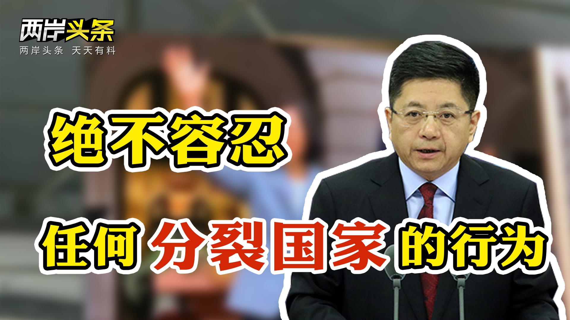 """国台办发言人就民进党当局领导人""""5·20""""讲话应询表态图片"""