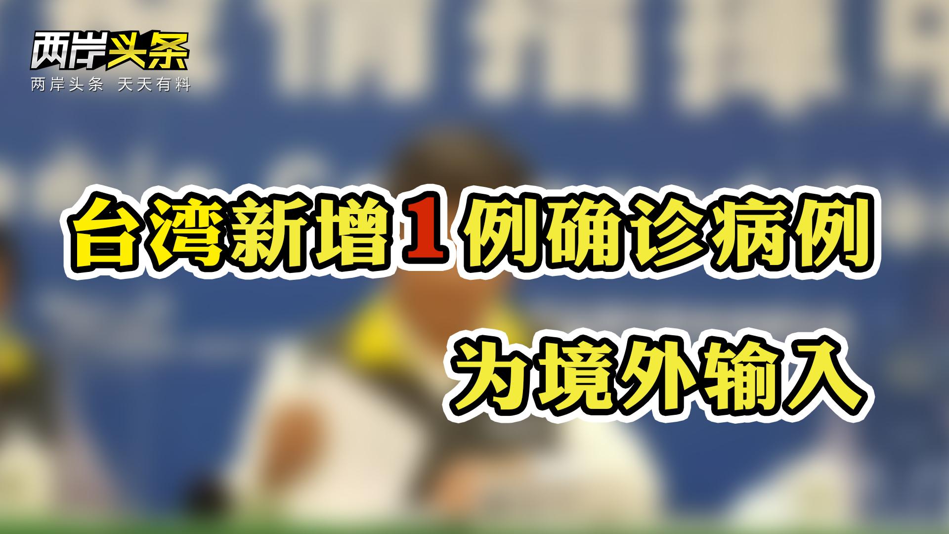 臺灣新增1例境外輸入確診病例 累計441例
