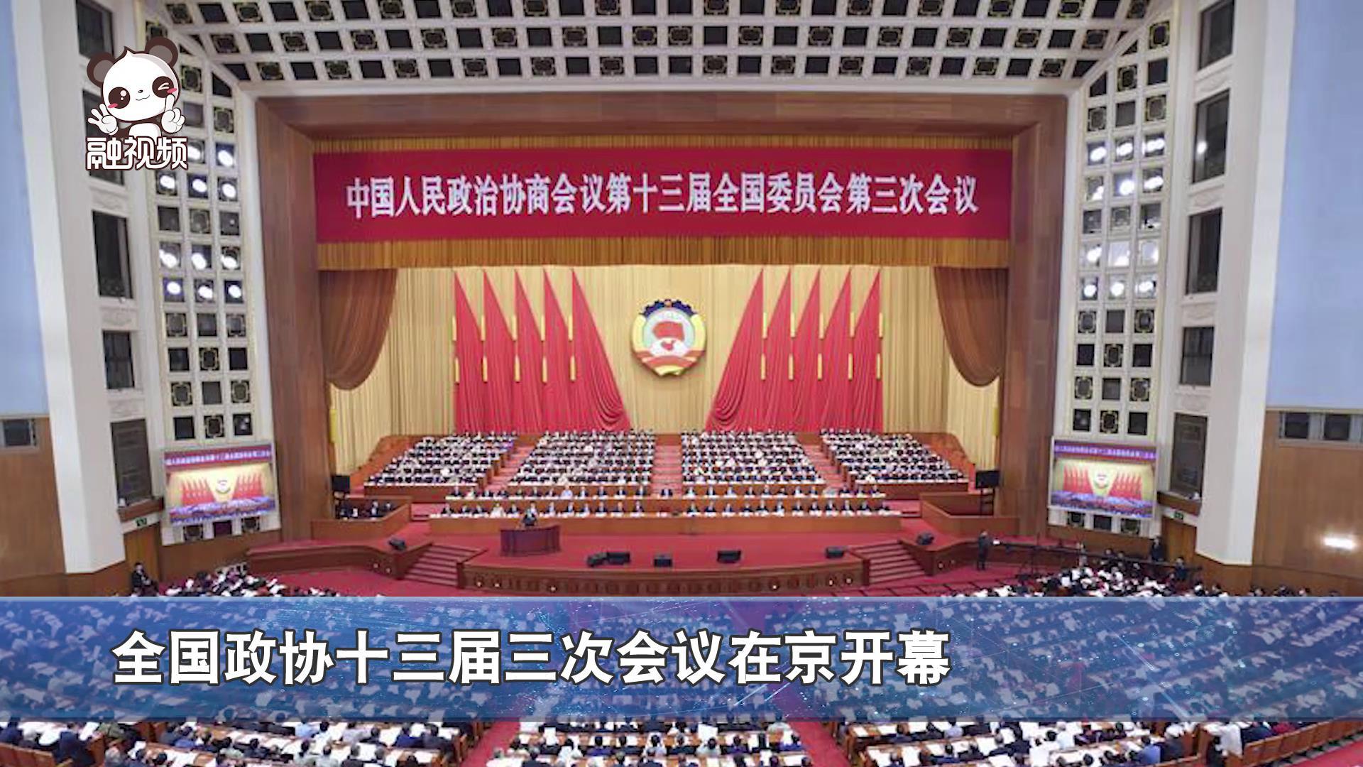 【融融看兩會】全國政協十三屆三次會議在京開幕 視頻連線傾聽委員聲音