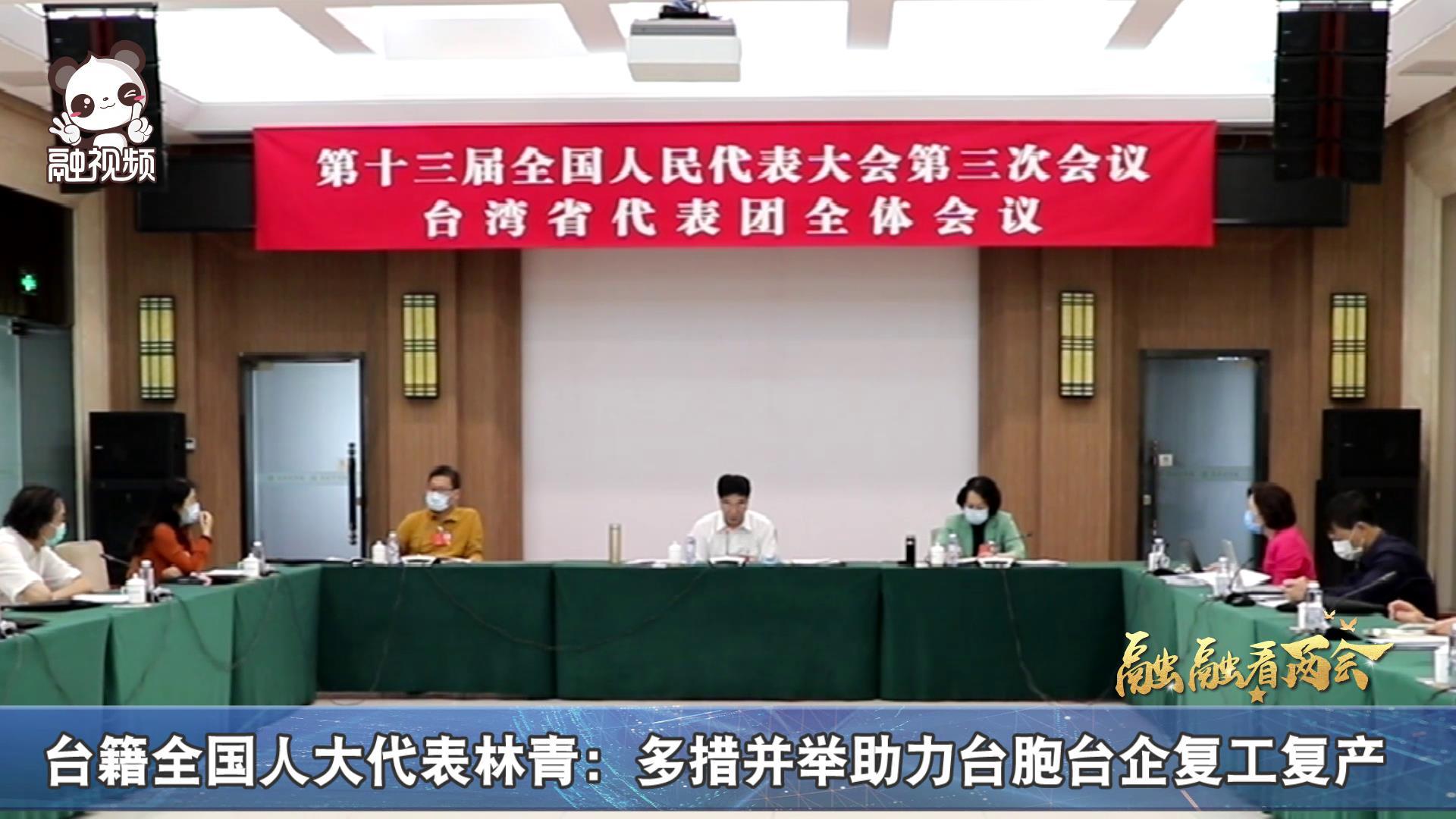 國臺辦:奉勸民進黨及其當局立即停止對全國人大審議有關議案攻擊圖片