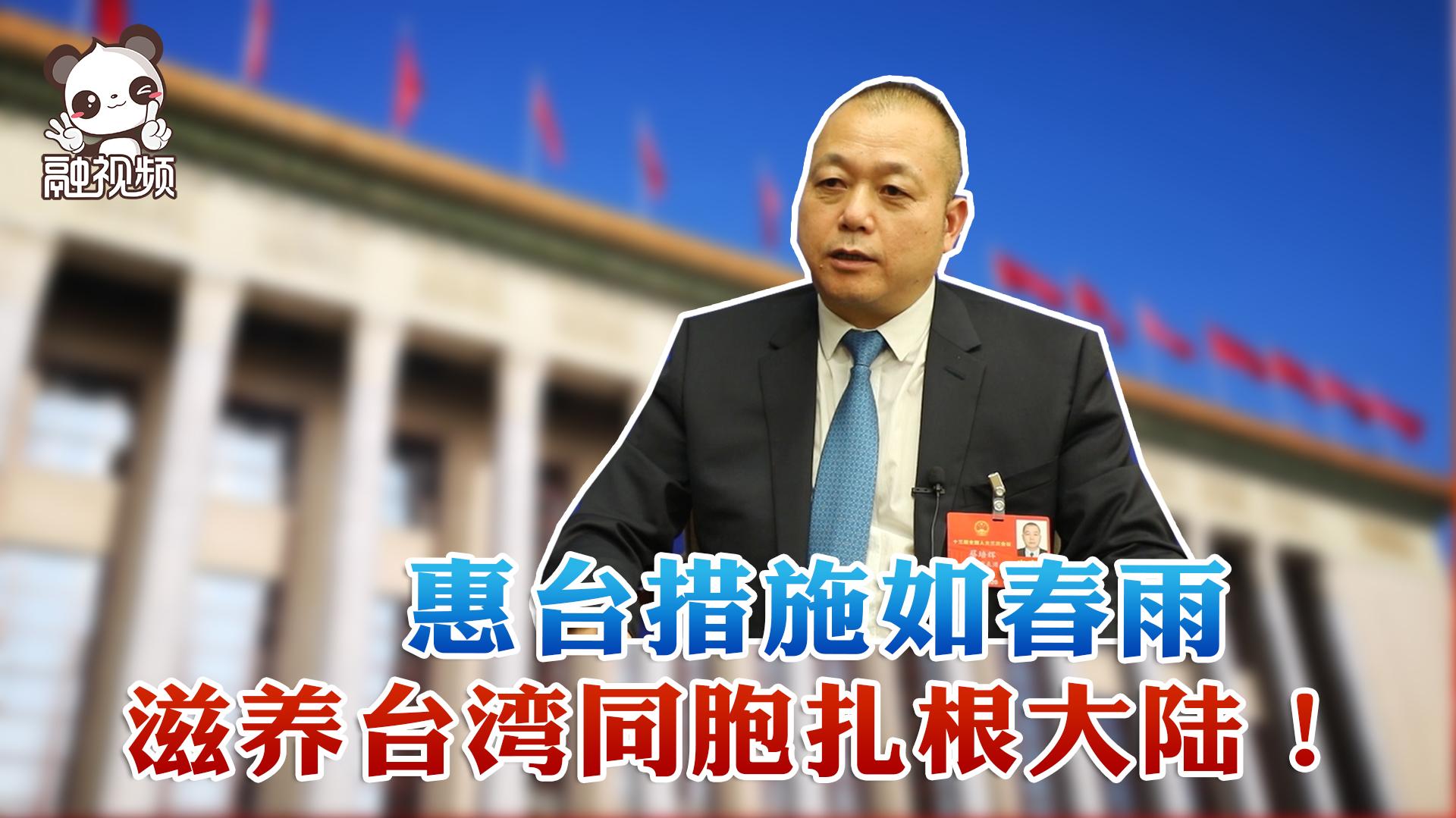 蔡培辉:惠台措施如春雨,滋养台湾同胞扎根大陆!图片