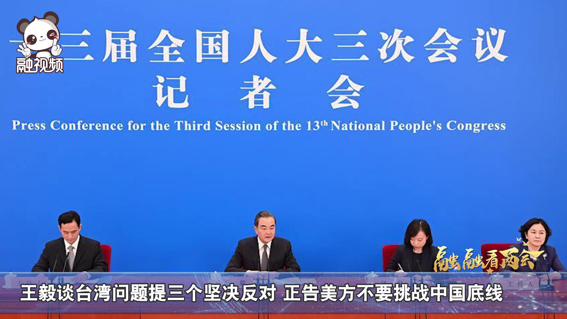 【融融看两会】王毅谈台湾问题提三个坚决反对 正告美方不要挑战中国底线图片