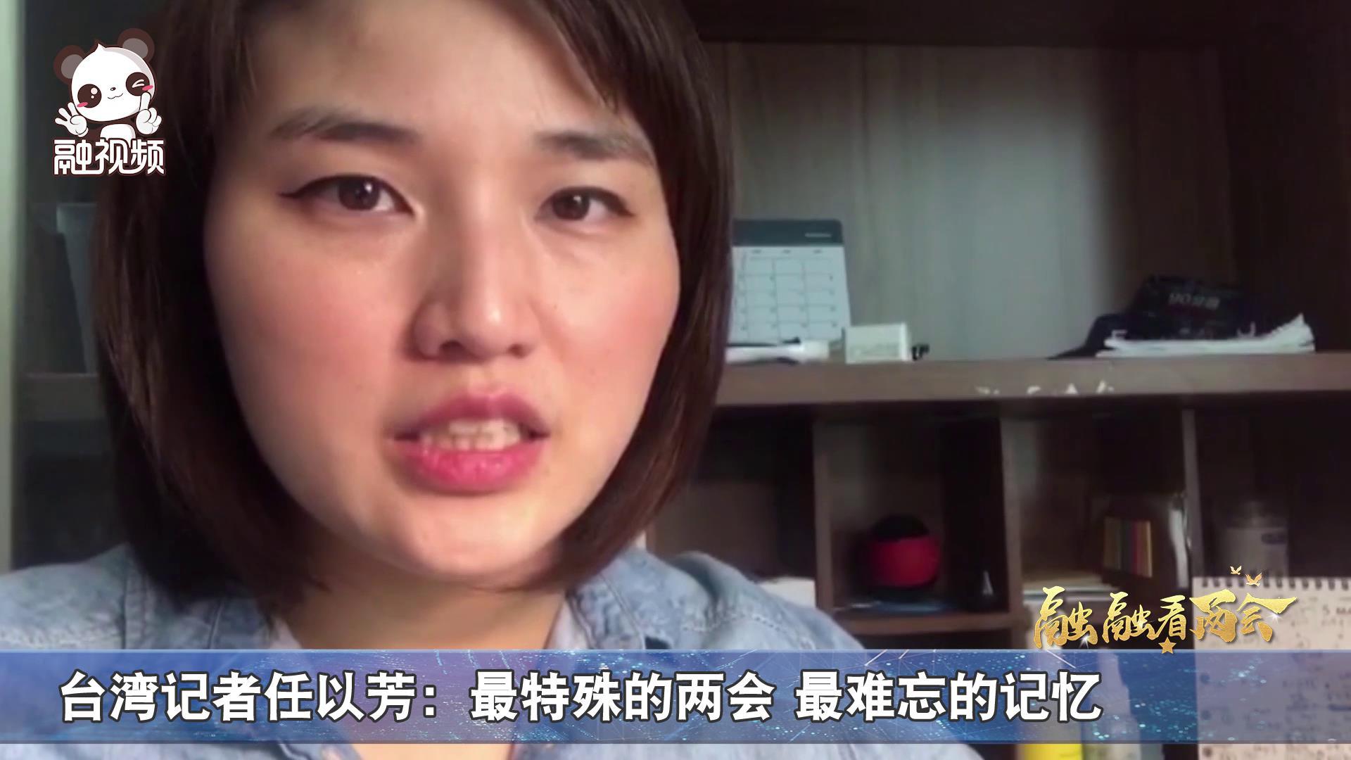 【融融看两会】台湾记者任以芳:最特殊的两会,最难忘的记忆!图片
