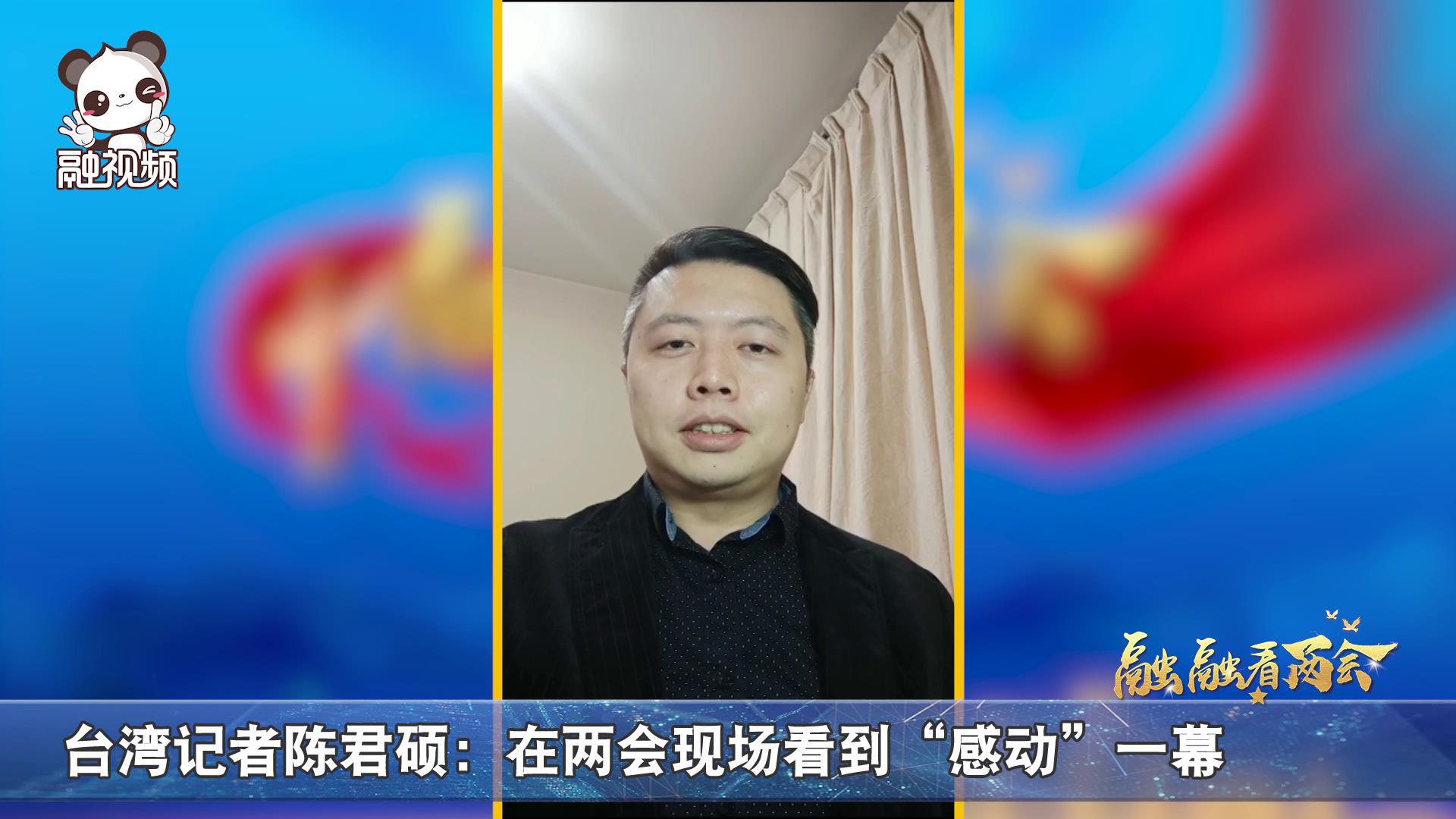 """【融融看两会】台湾记者陈君硕:在两会现场看到""""感动""""一幕图片"""