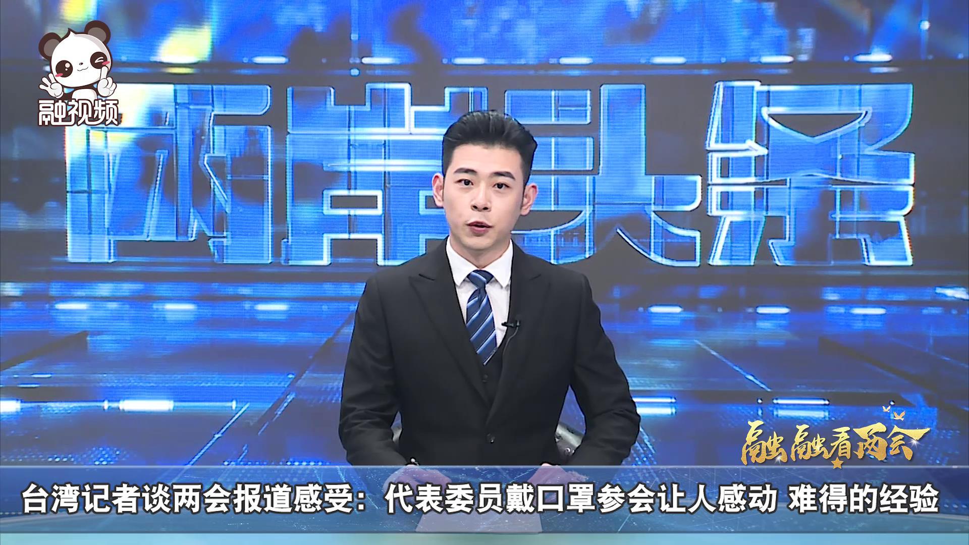 【融融看两会】台湾记者谈两会报道感受:代表委员戴口罩参会让人感动 难得的经验图片
