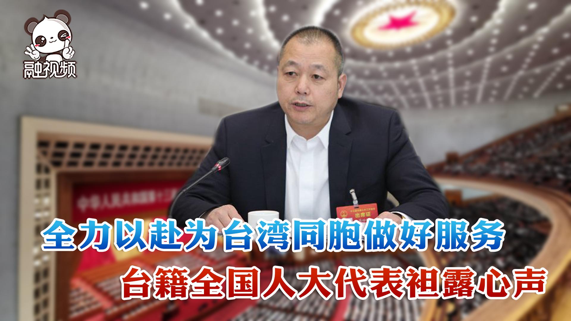 【融融看两会】蔡培辉:坚守使命,全力以赴为台湾同胞做好服务!图片