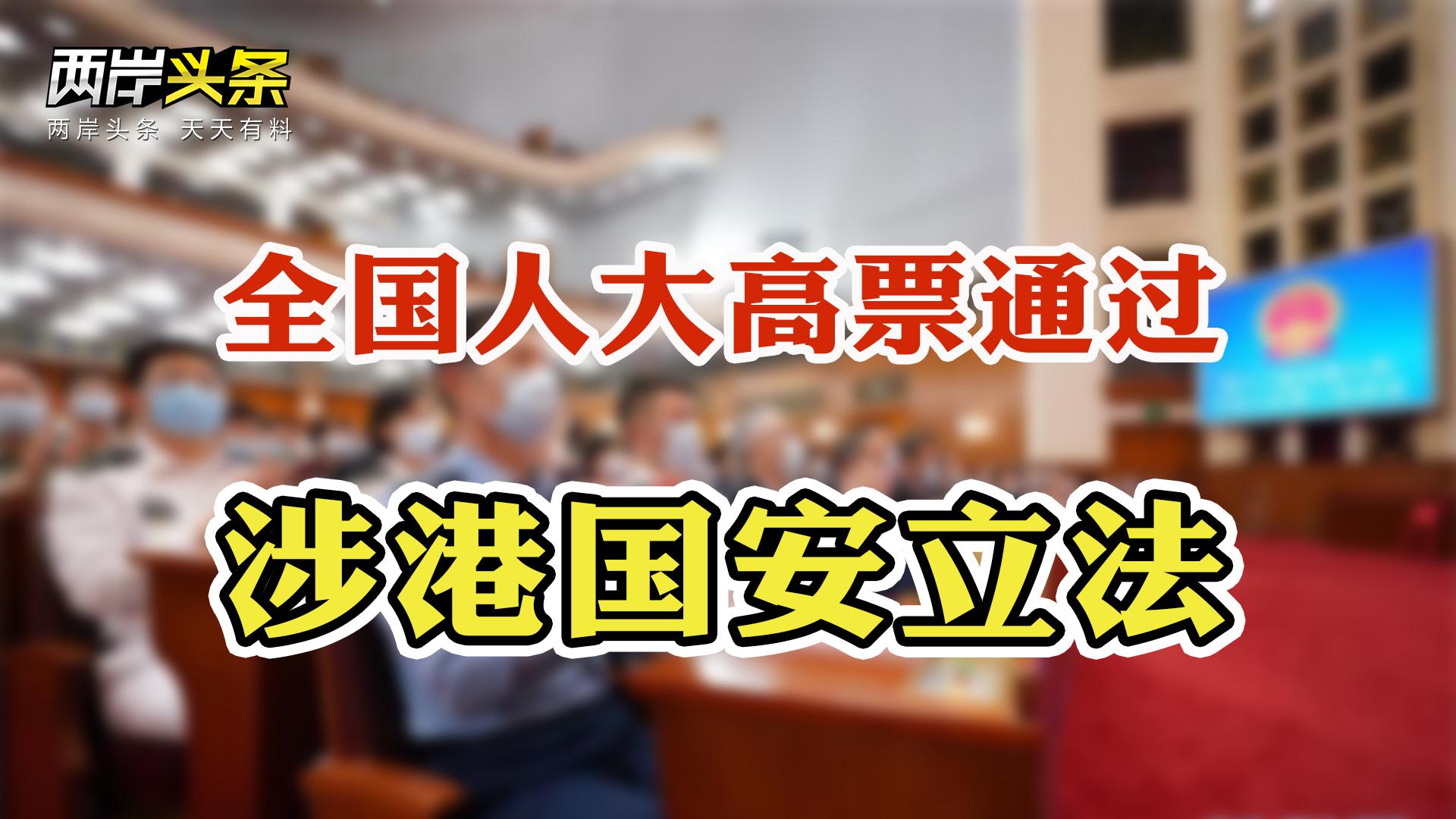 """全国两会闭幕 台""""妇联会""""存续露曙光 岛内4月景气灯号仍低迷"""