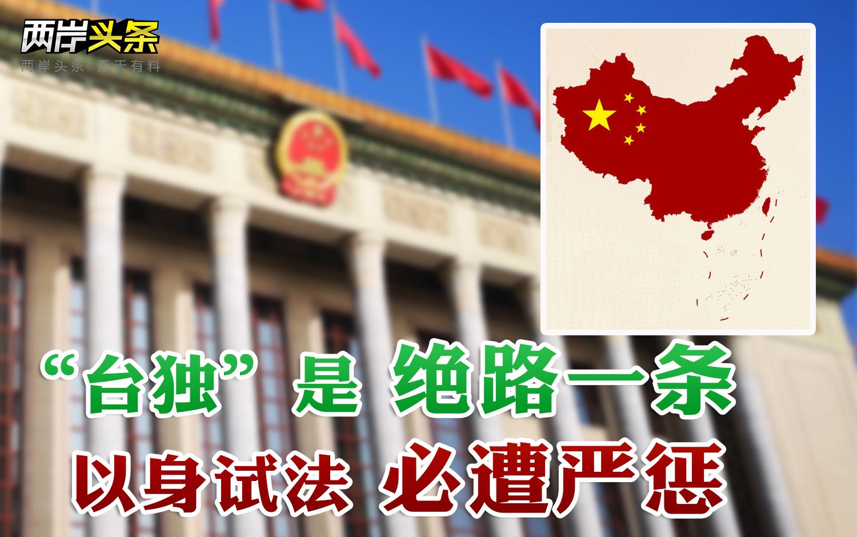 《反分裂国家法》实施15周年福建GDP超台湾 国台办警告民进党