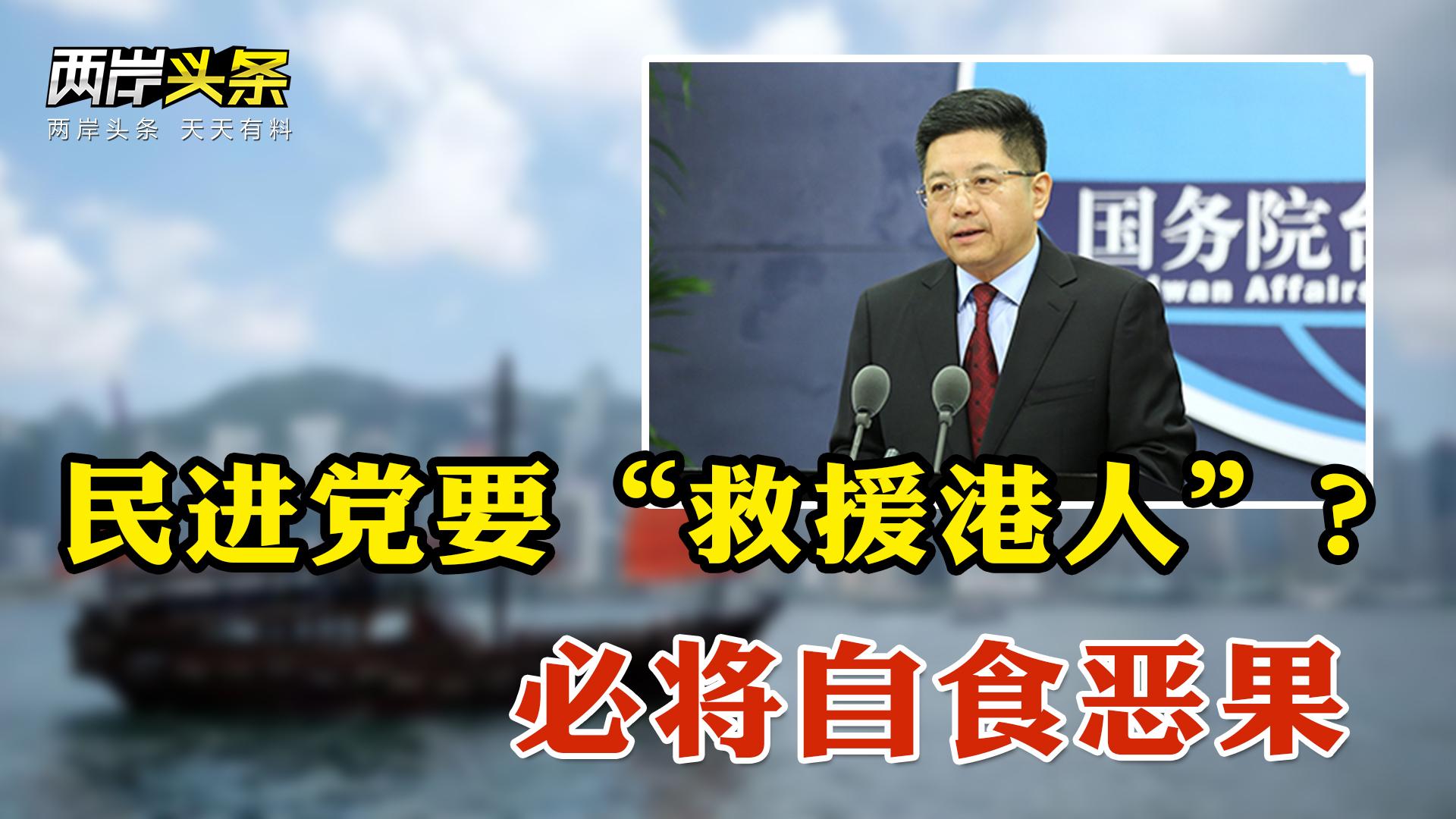 大陆为何召开《反分裂国家法》座谈会?台插手香港事务必自食恶果图片